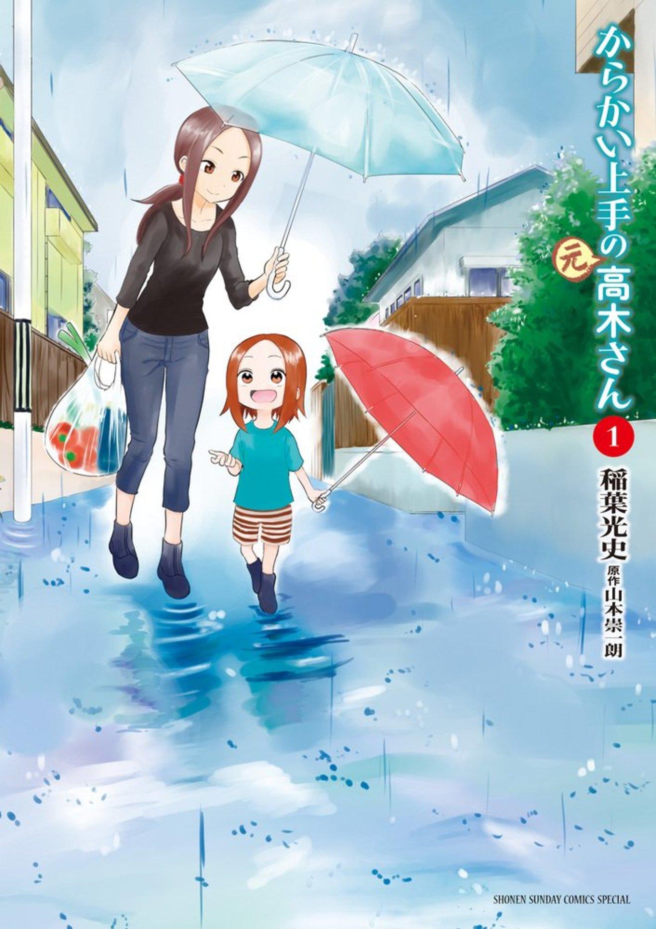 無料で読める『からかい上手の(元)高木さん』の魅力をネタバレ紹介!