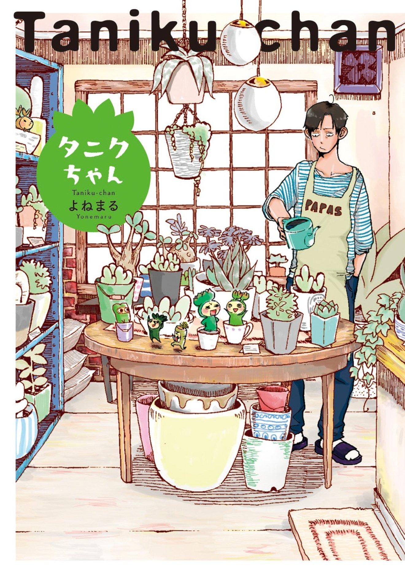 無料で読める漫画『タニクちゃん』の3つの魅力をネタバレ紹介!