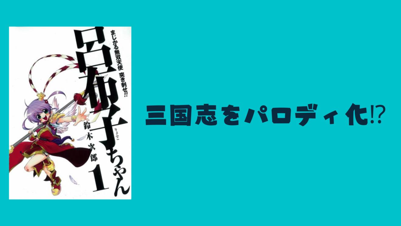 漫画『まじかる無双天使 突き刺せ!! 呂布子ちゃん』が無料!魅力を紹介