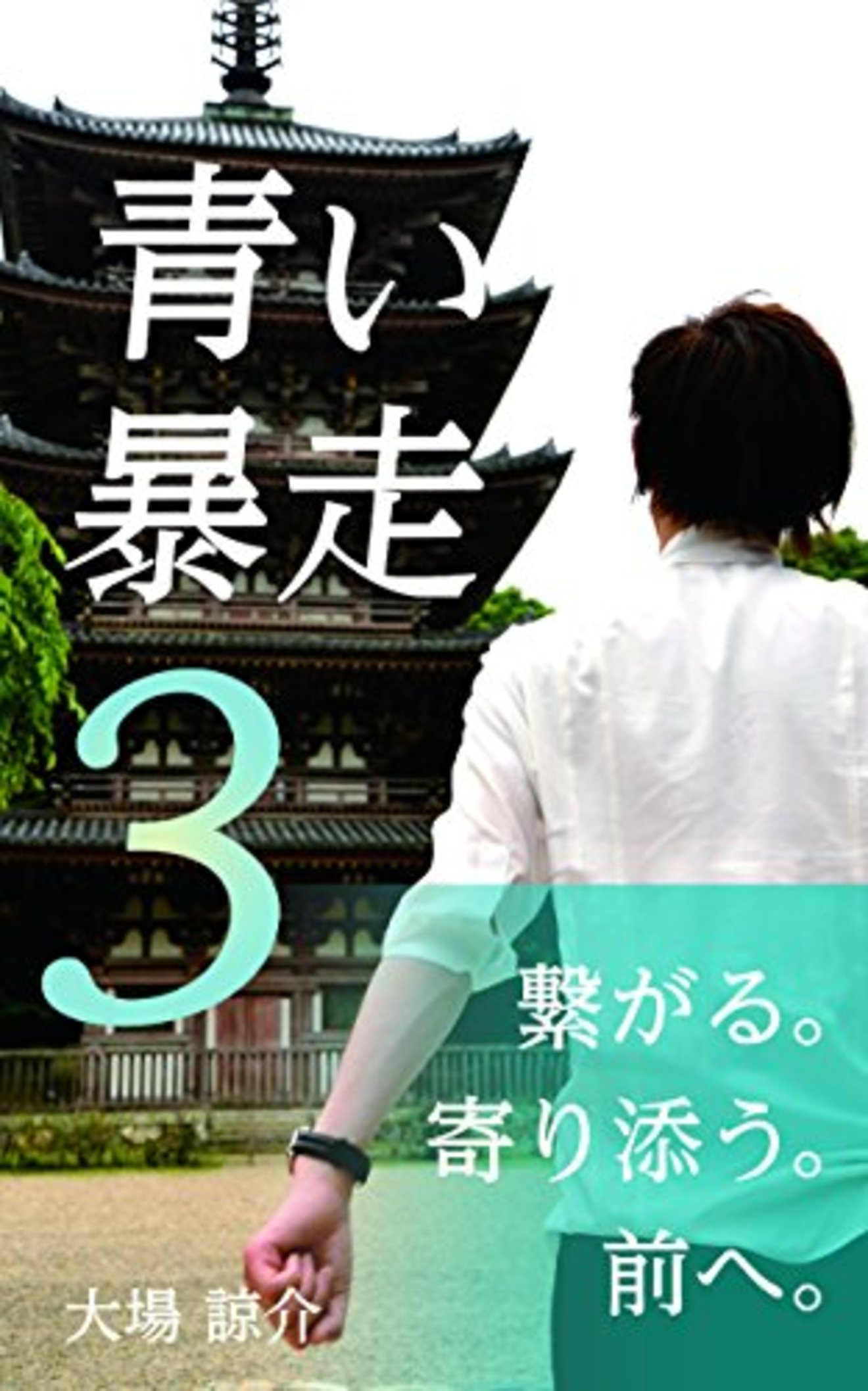 【連載小説】「ロマンティックが終わる時」第8話【毎朝6時更新】