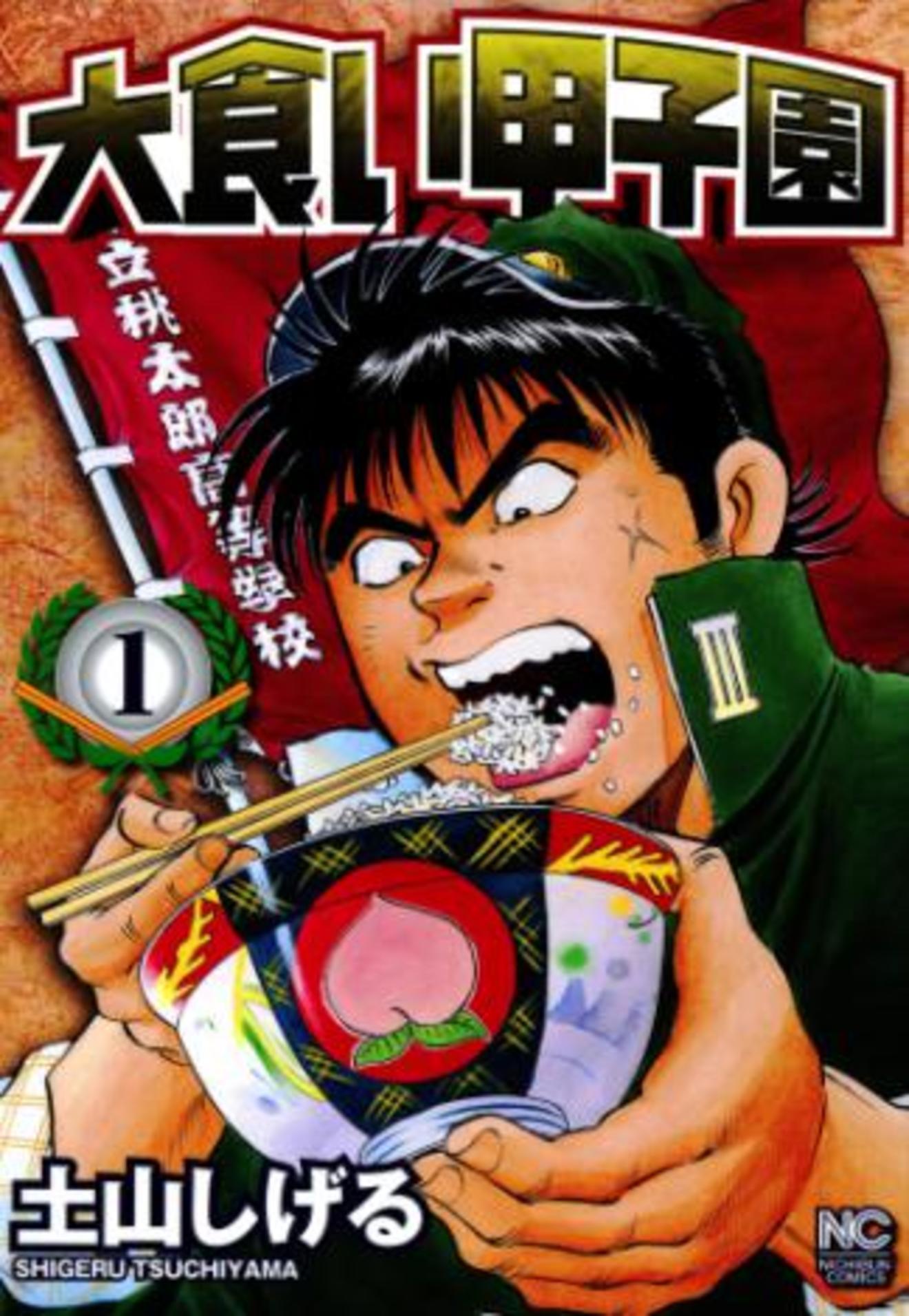 漫画『大食い甲子園』が無料で読める!大食い部の活躍をネタバレ紹介!
