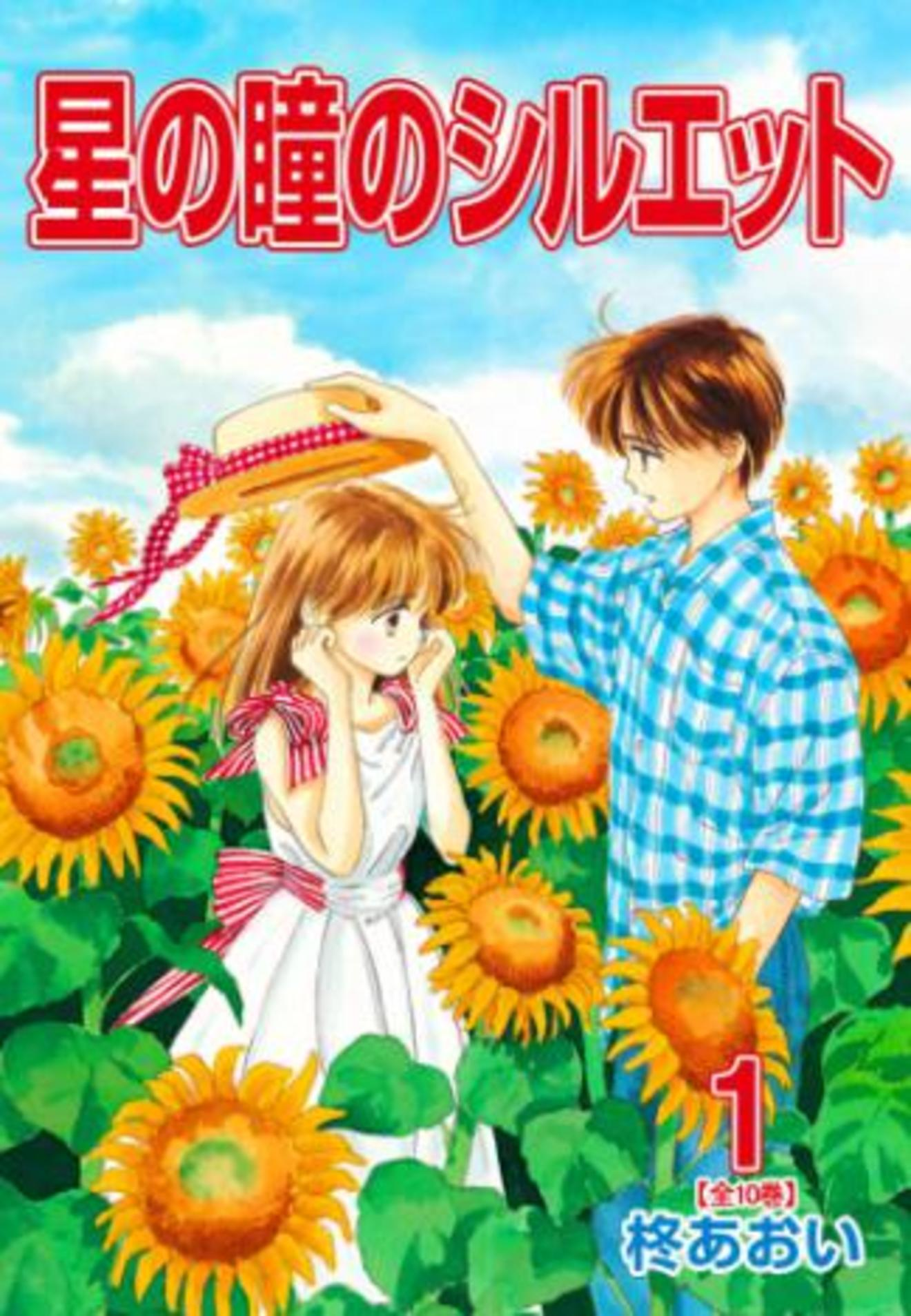 『星の瞳のシルエット』が面白い!名作少女漫画の魅力を全巻ネタバレ紹介!