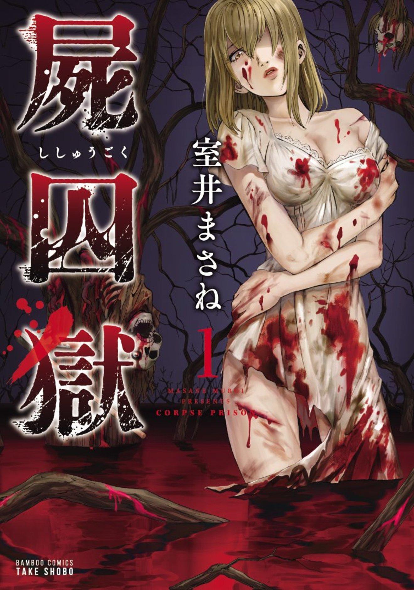 無料で読める漫画『屍囚獄』が怖すぎる!サスペンスホラーの魅力をネタバレ!
