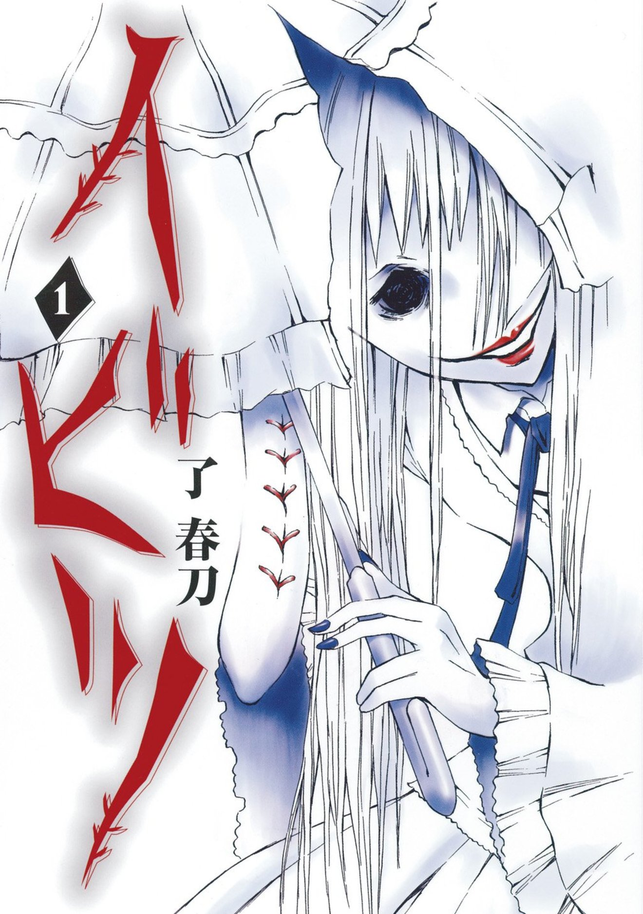 『イビツ』が無料で読める!ヤンデレ×グロホラーの魅力を全巻ネタバレ紹介!