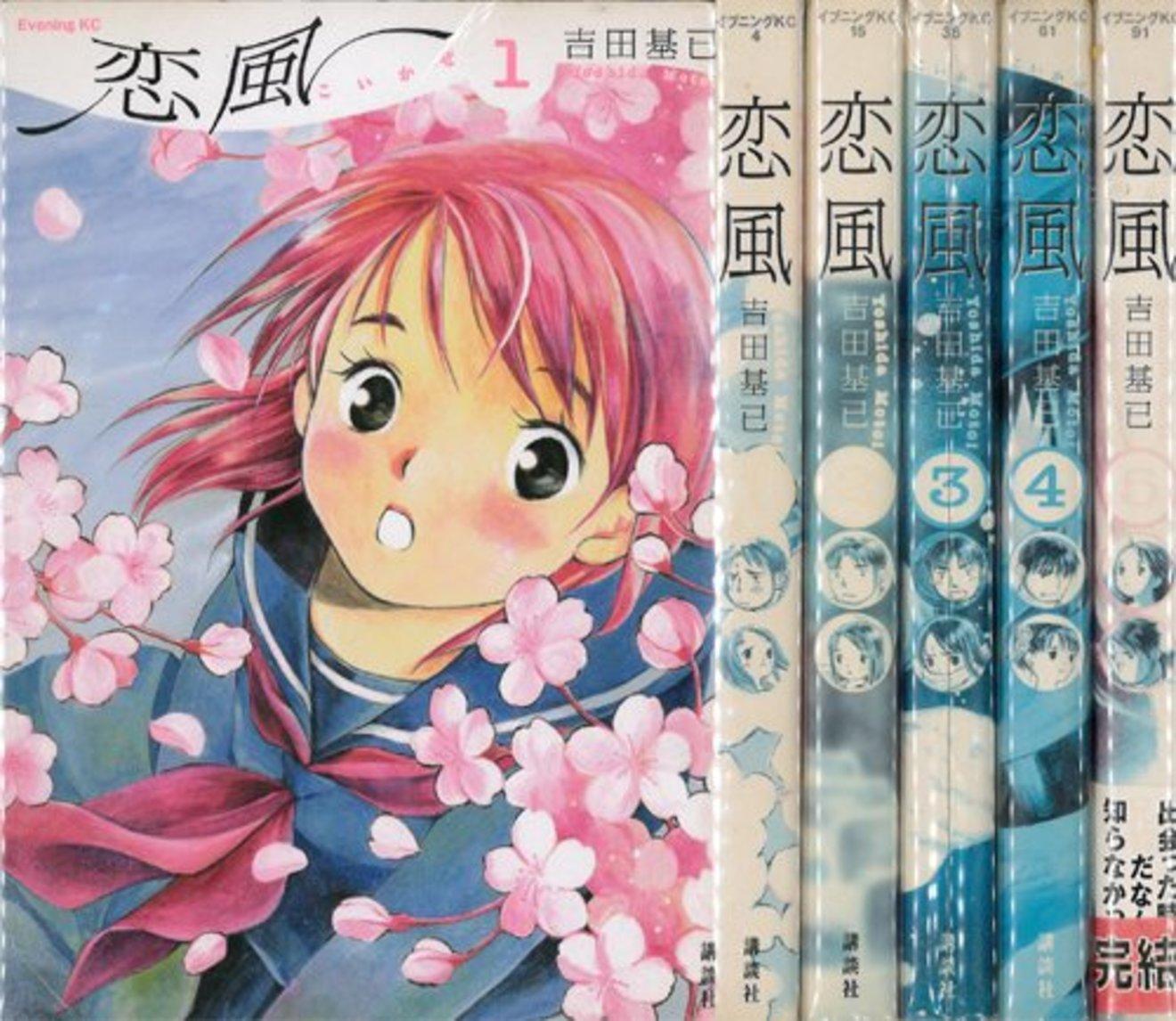 吉田基已おすすめ漫画ランキングベスト4!2位は『恋風』。1位は?