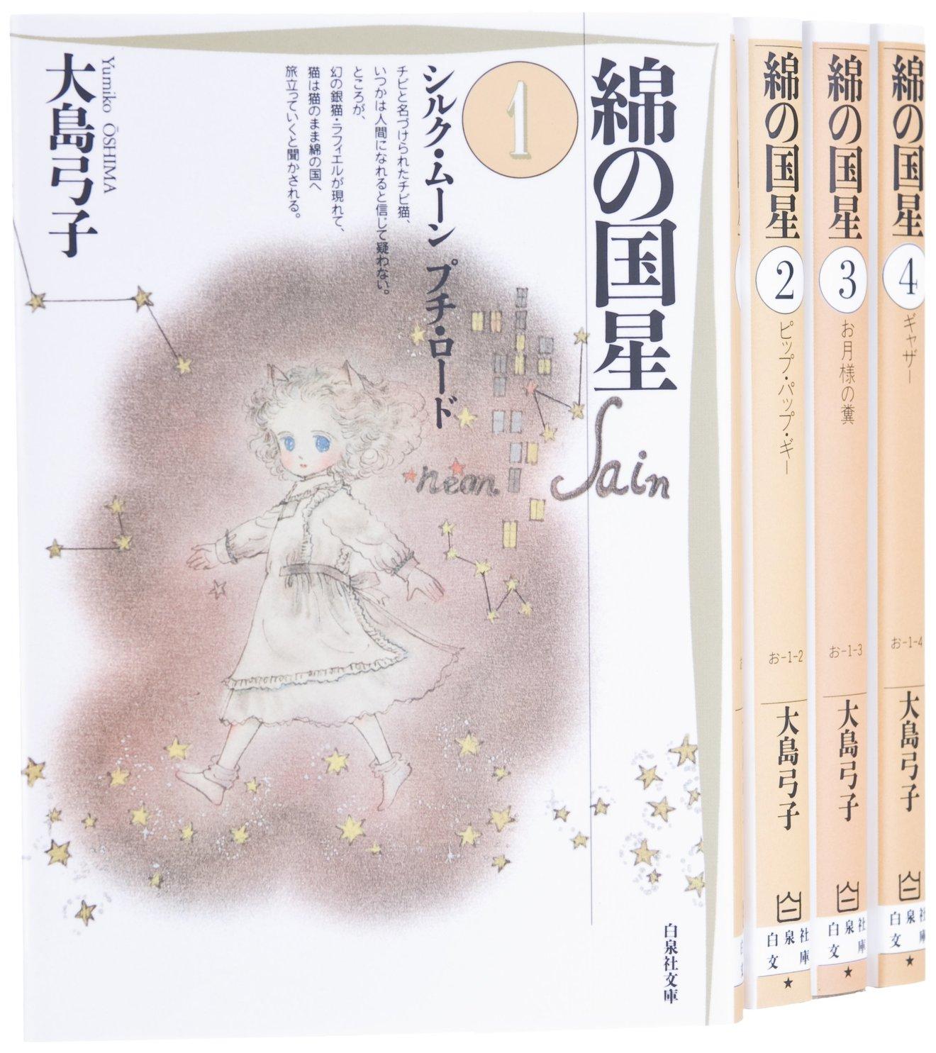 大島弓子のおすすめ漫画5選!花の24年組の一人