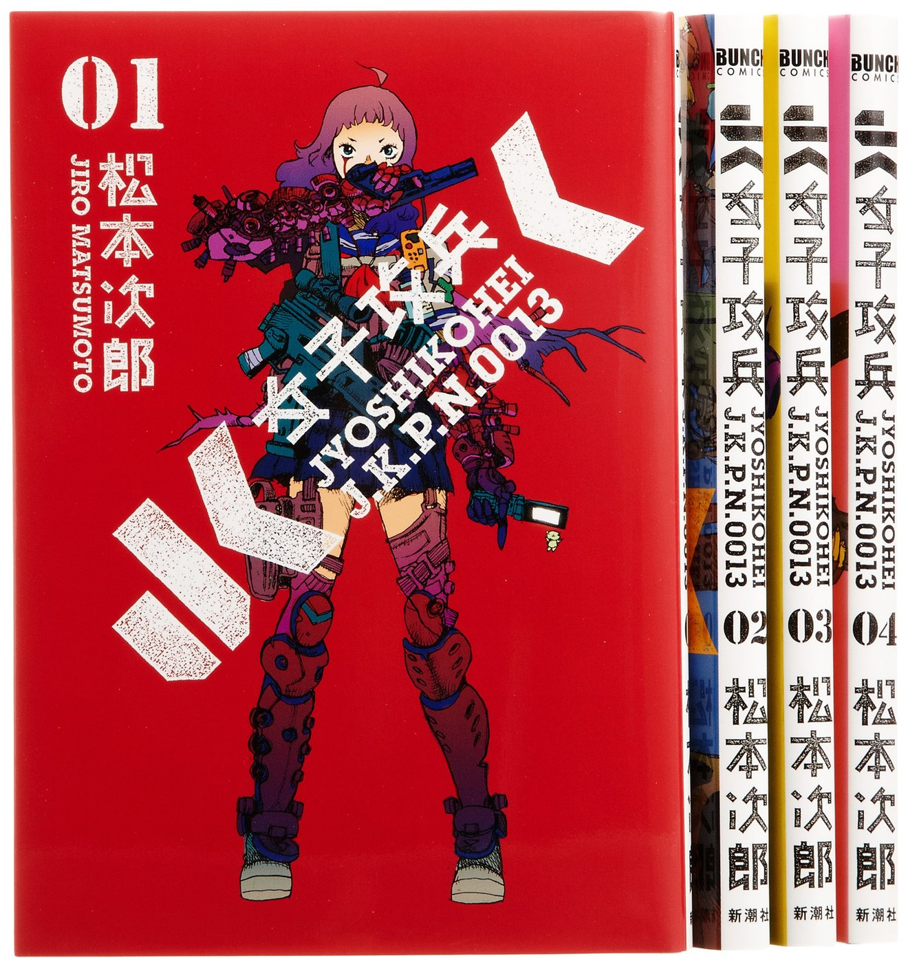 松本次郎のおすすめ漫画5選!映画化された『フリージア』など