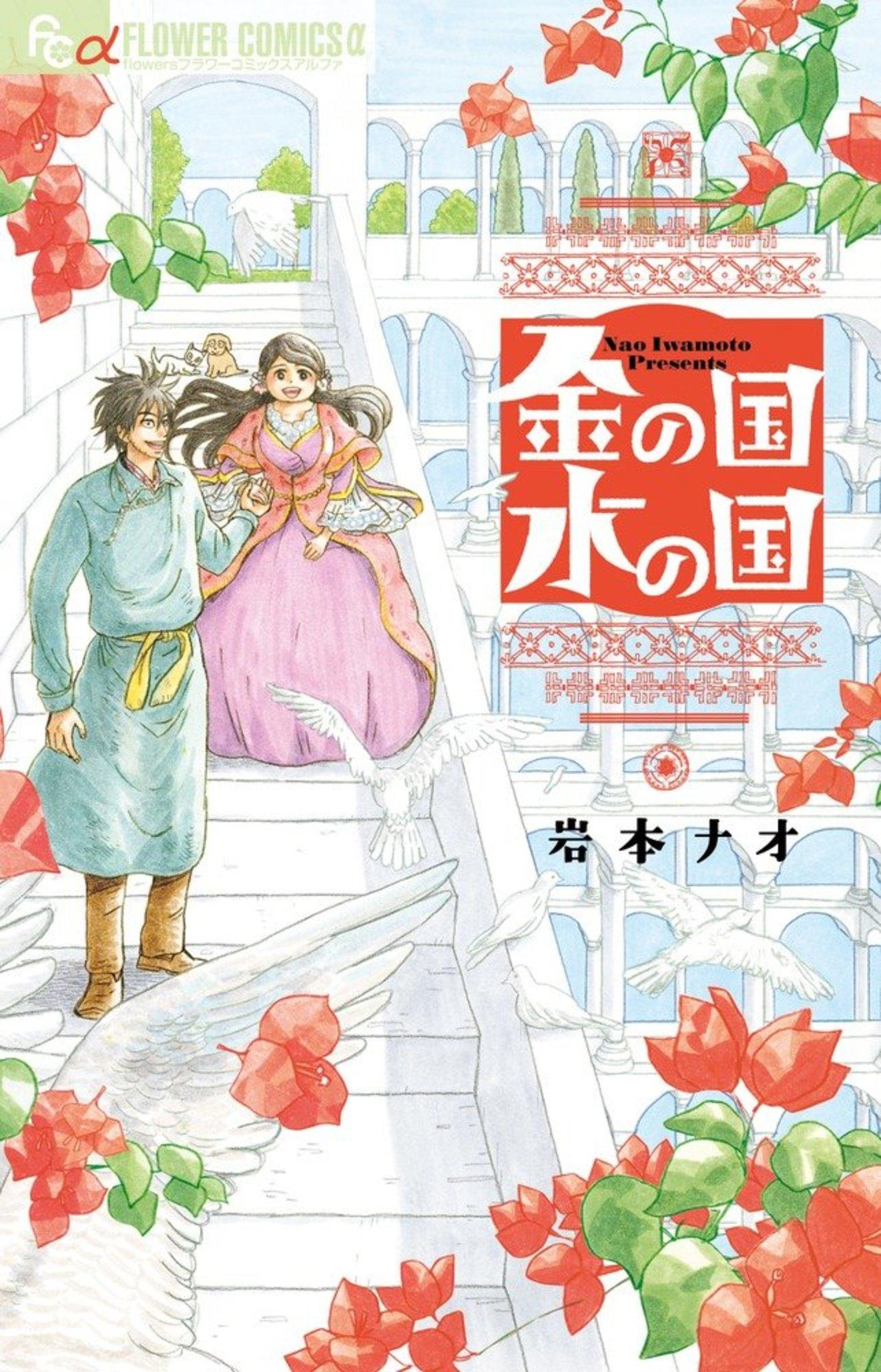 漫画『金の国 水の国』の魅力をネタバレ紹介!1巻完結なのに広がる世界観!