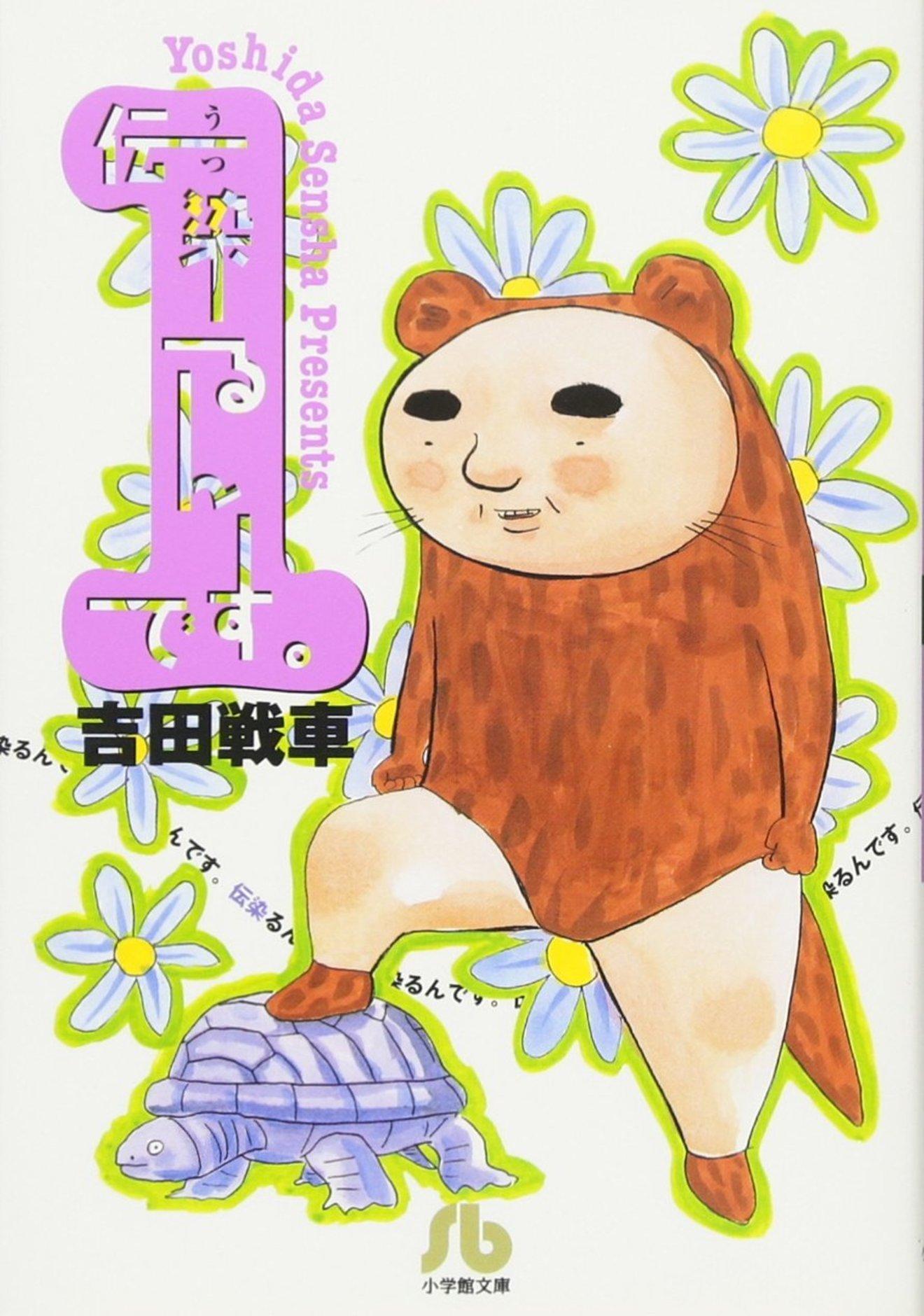 吉田戦車のおすすめ漫画5選!シュールな絵と不条理ギャグが魅力