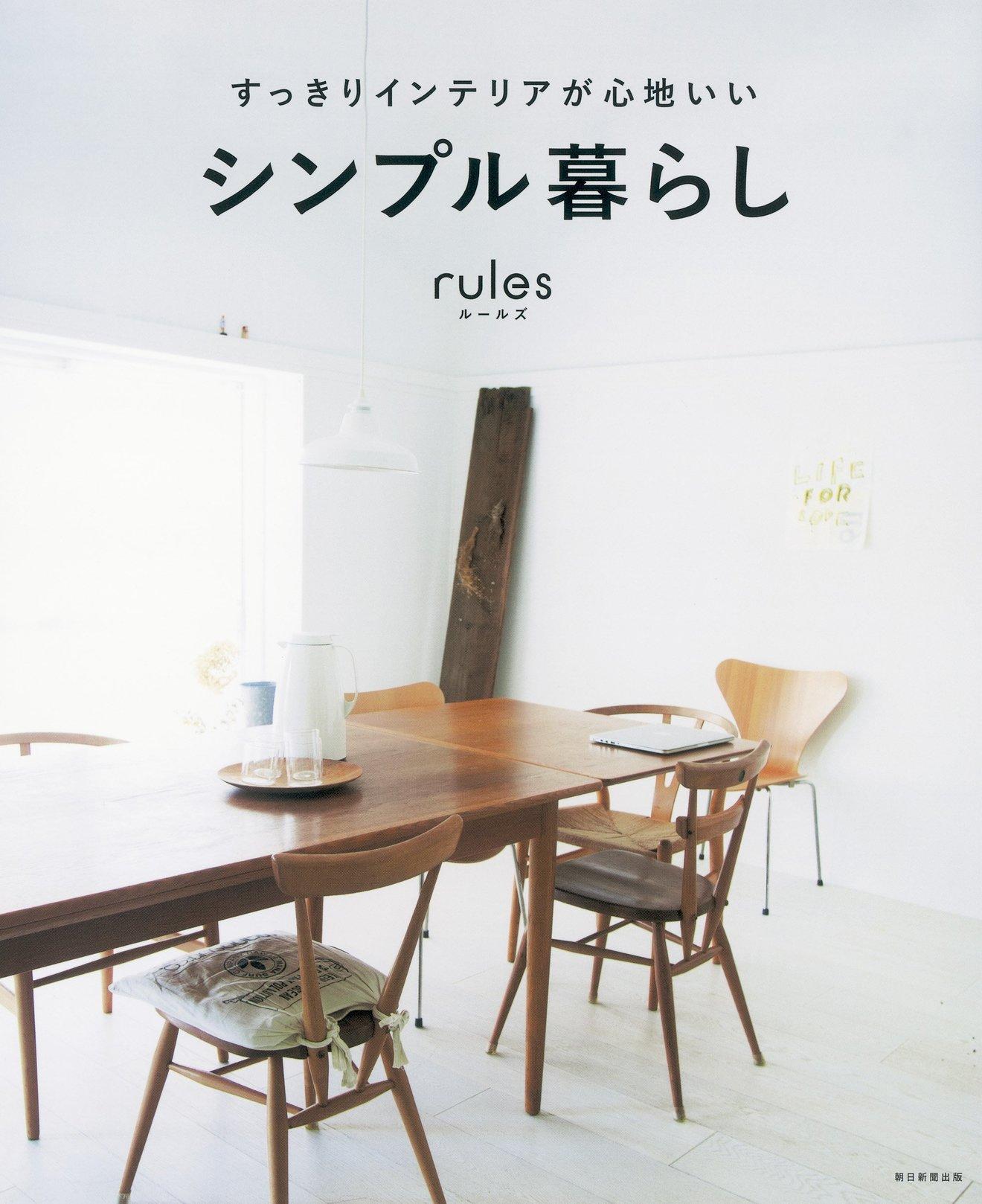 インテリアコーディネート本10選!センスのいい部屋を実例から学ぶ