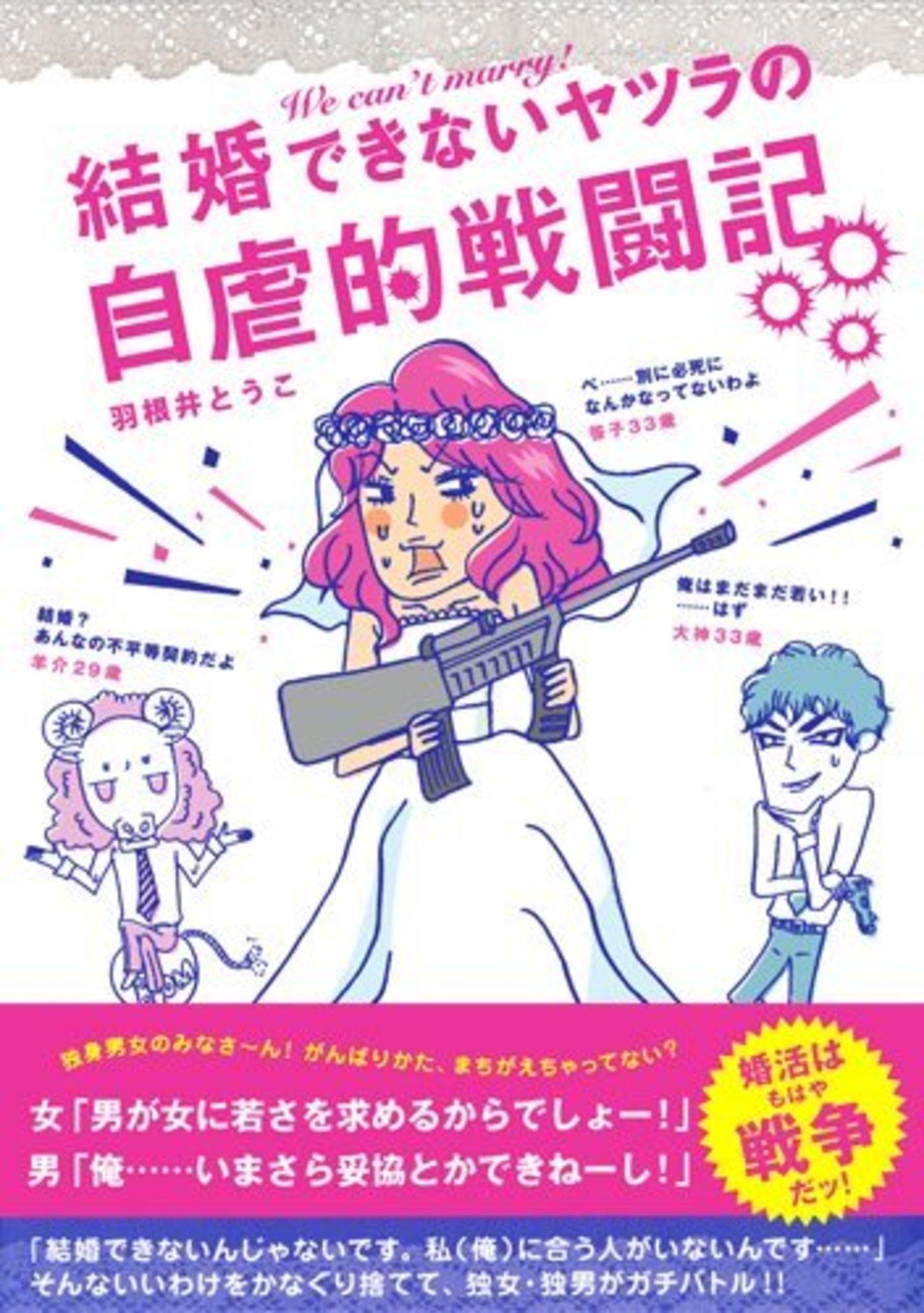 アラフォー、アラサーに響く!?婚活漫画5選!