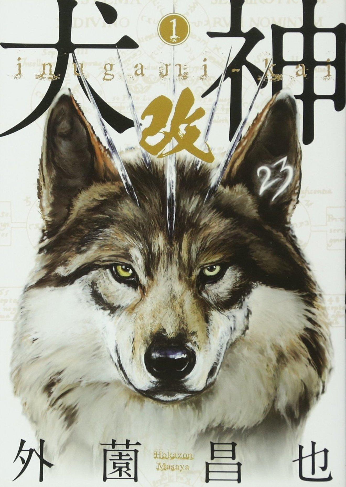漫画『犬神・改』の魅力を全巻ネタバレ紹介!衝撃のSFホラーが面白い!