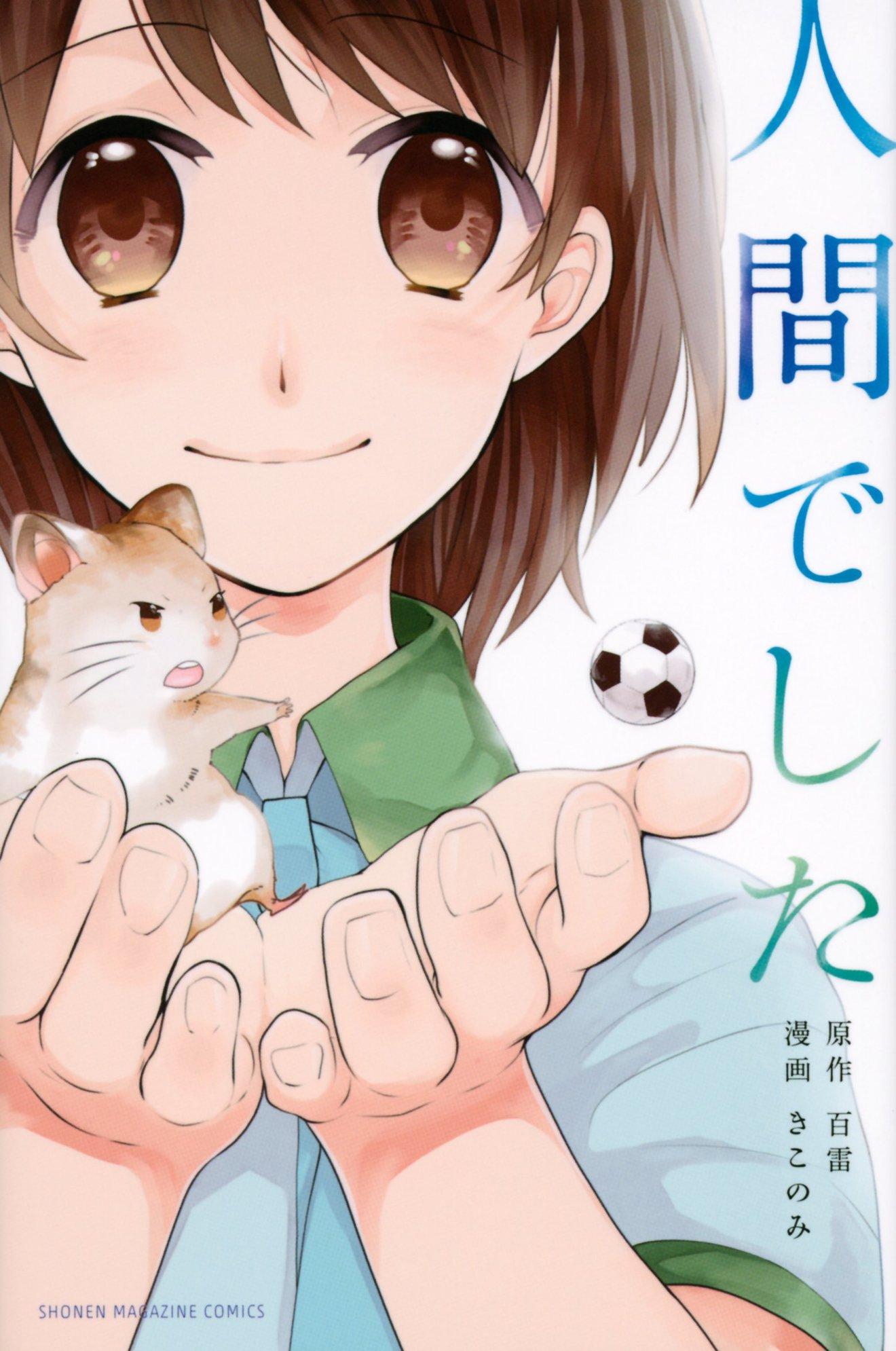 漫画『人間でした』が面白い!2ndシーズンまで各巻の魅力をネタバレ紹介!