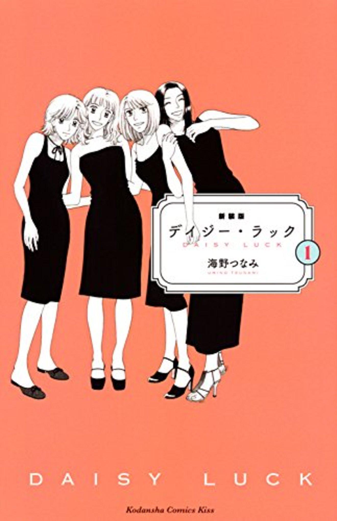 漫画『デイジー・ラック』全巻の見所をネタバレ紹介!【ドラマ化】
