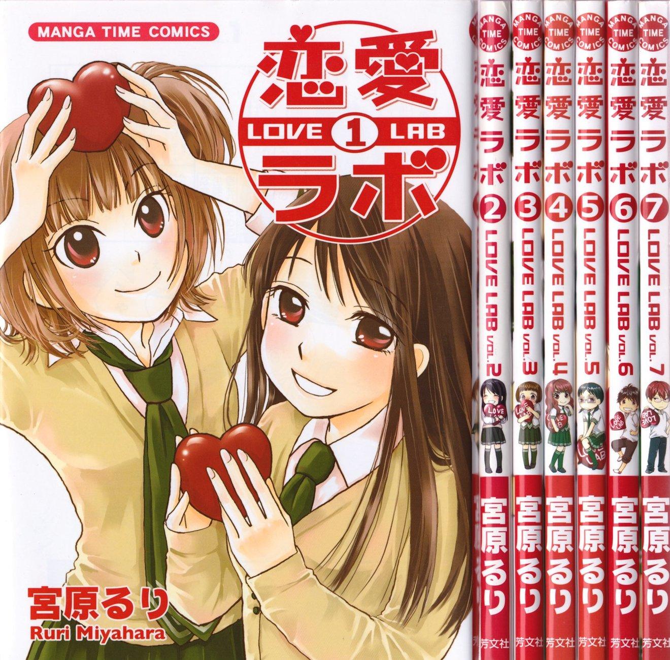 漫画『恋愛ラボ』の魅力を最新13巻までネタバレ紹介!恋に恋する乙女たち