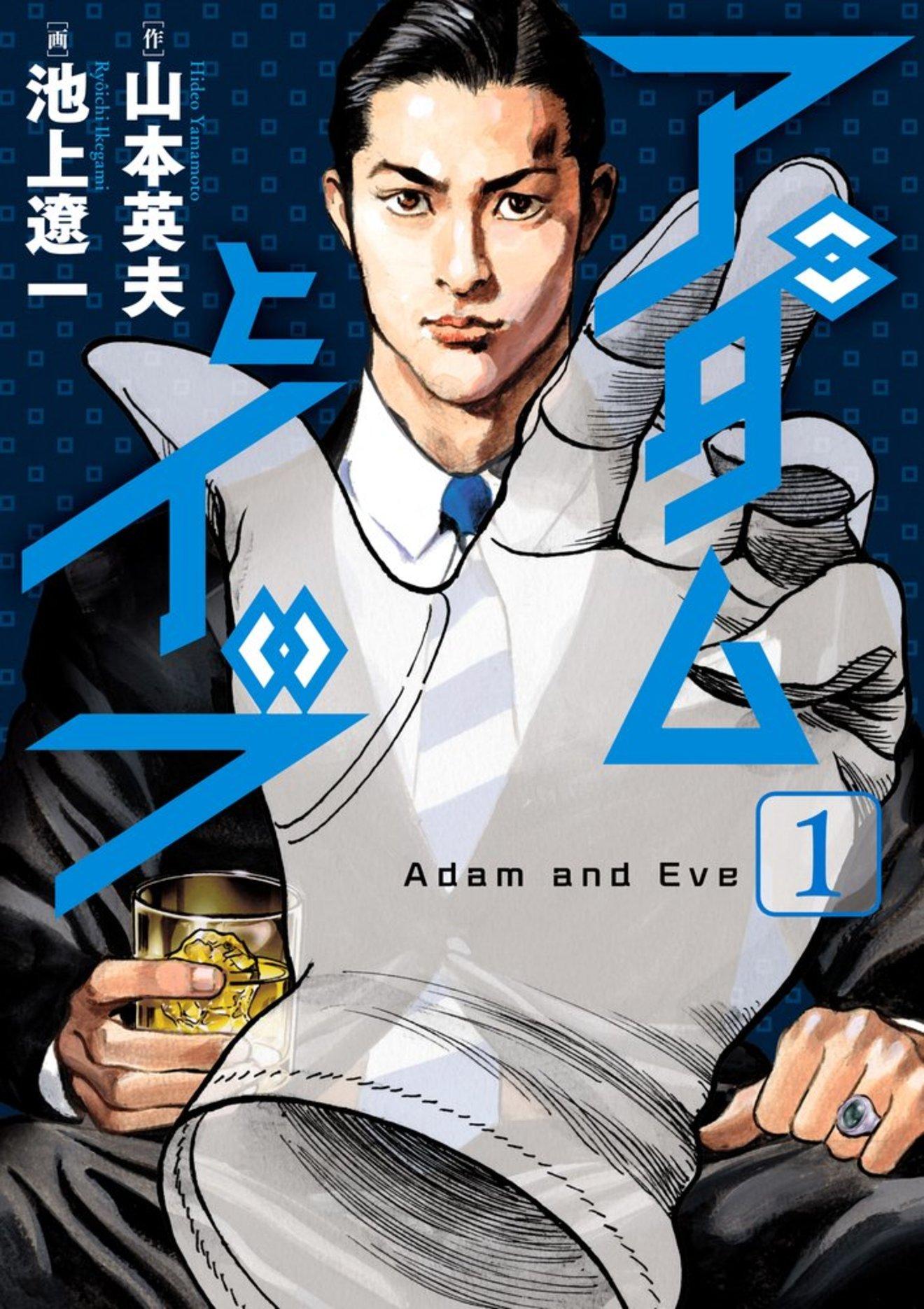 漫画『アダムとイブ』のヤ○ザVS透明人間の戦いをネタバレ考察!