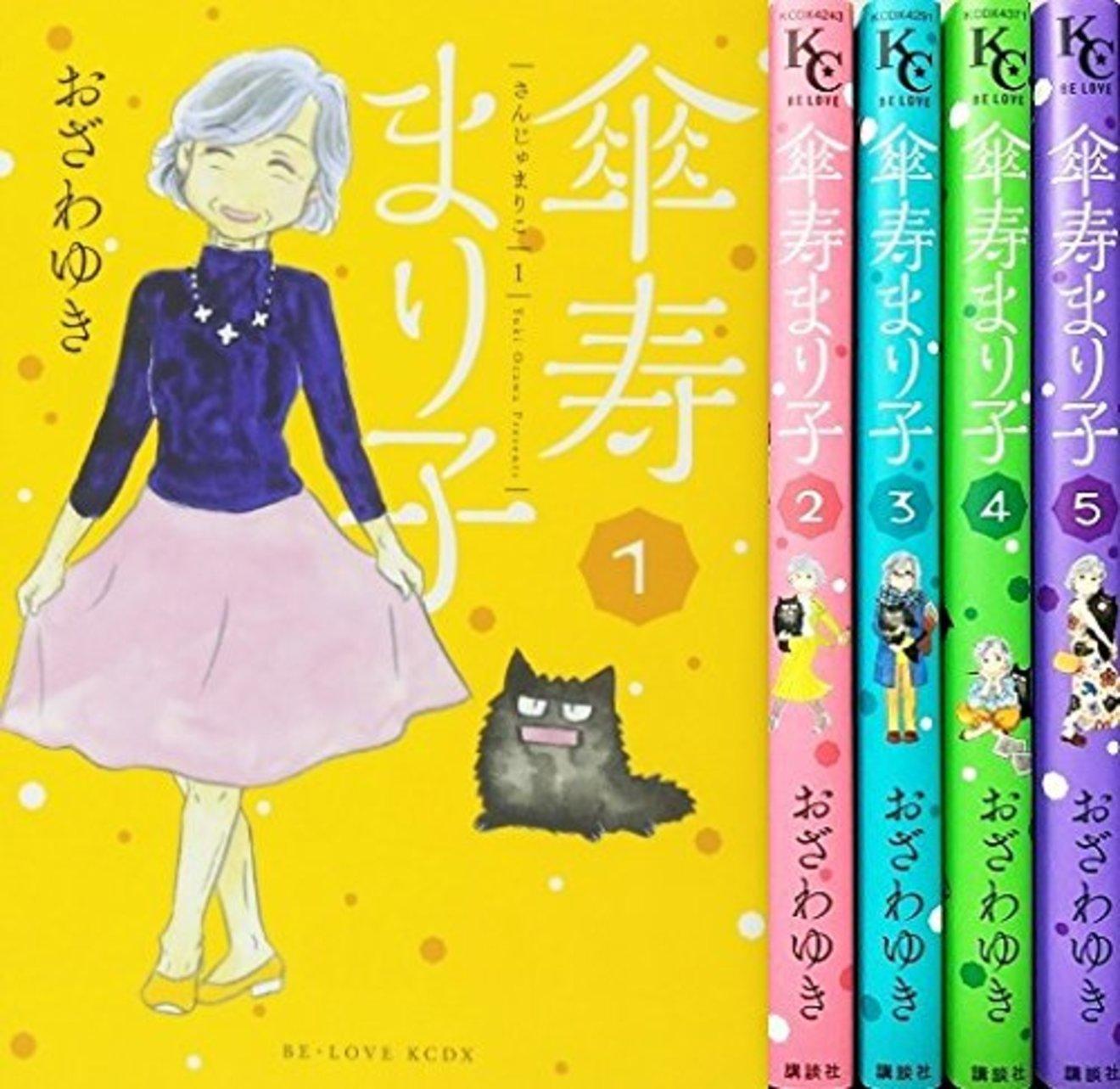 『傘寿まり子』の見所を全巻ネタバレ紹介!孤独死から始まる80歳の物語?
