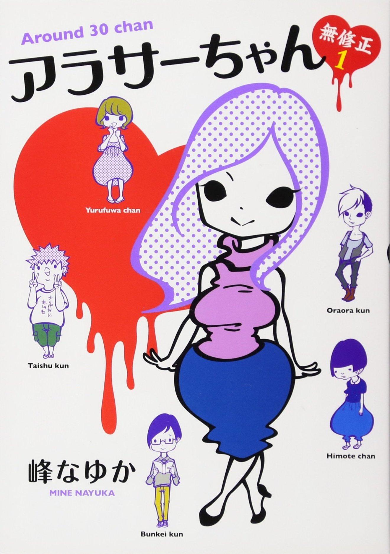 漫画「アラサーちゃん」にあるあるの嵐!キャラと最新5巻の魅力をネタバレ!