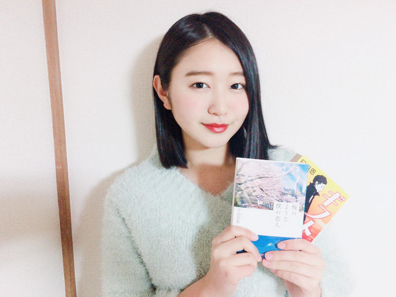 SUPER☆GiRLS内村莉彩が別れや旅立ちをテーマに選んだ本