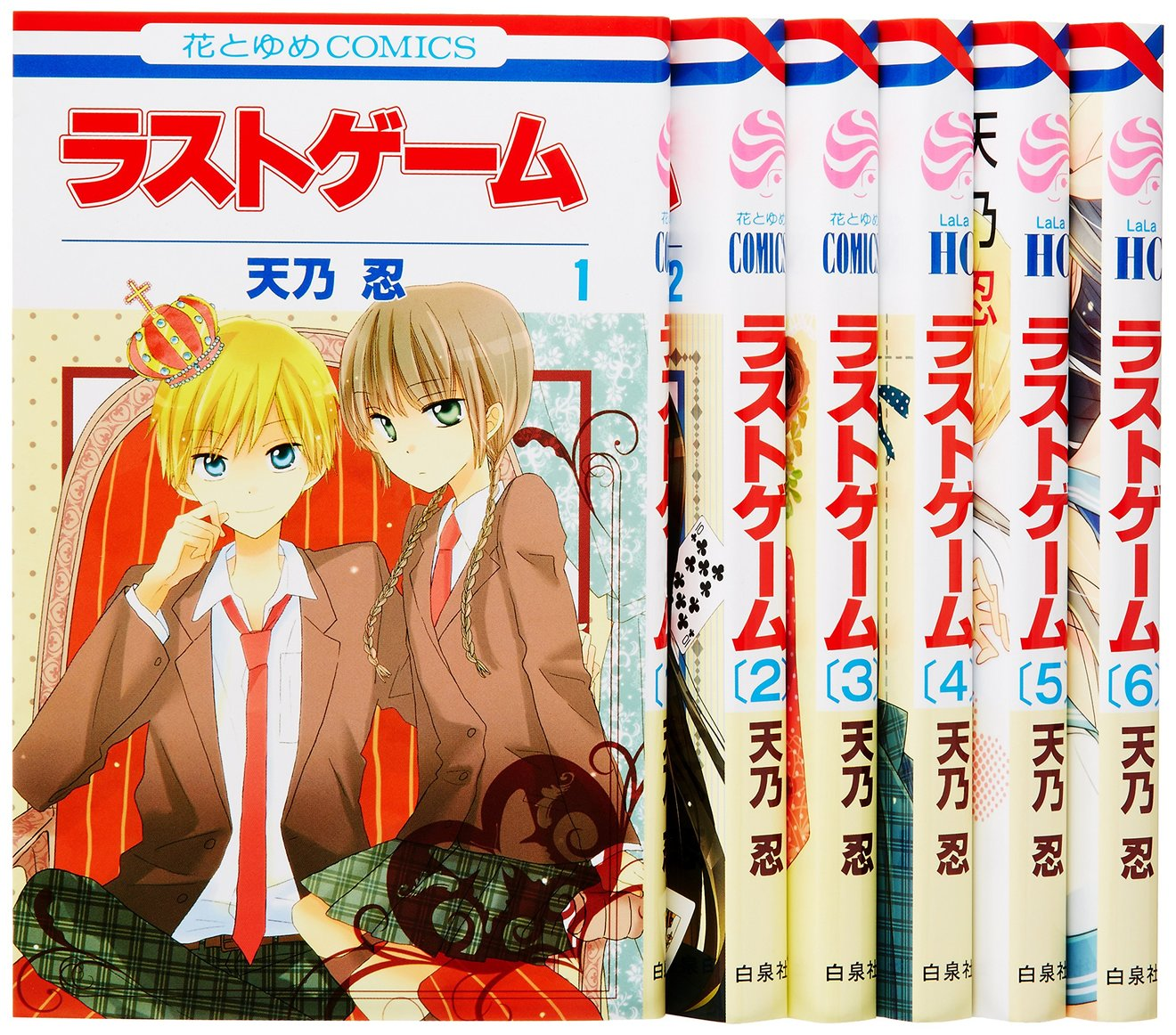 漫画『ラストゲーム』が無料で読める!最終11巻までの見所を全巻ネタバレ!