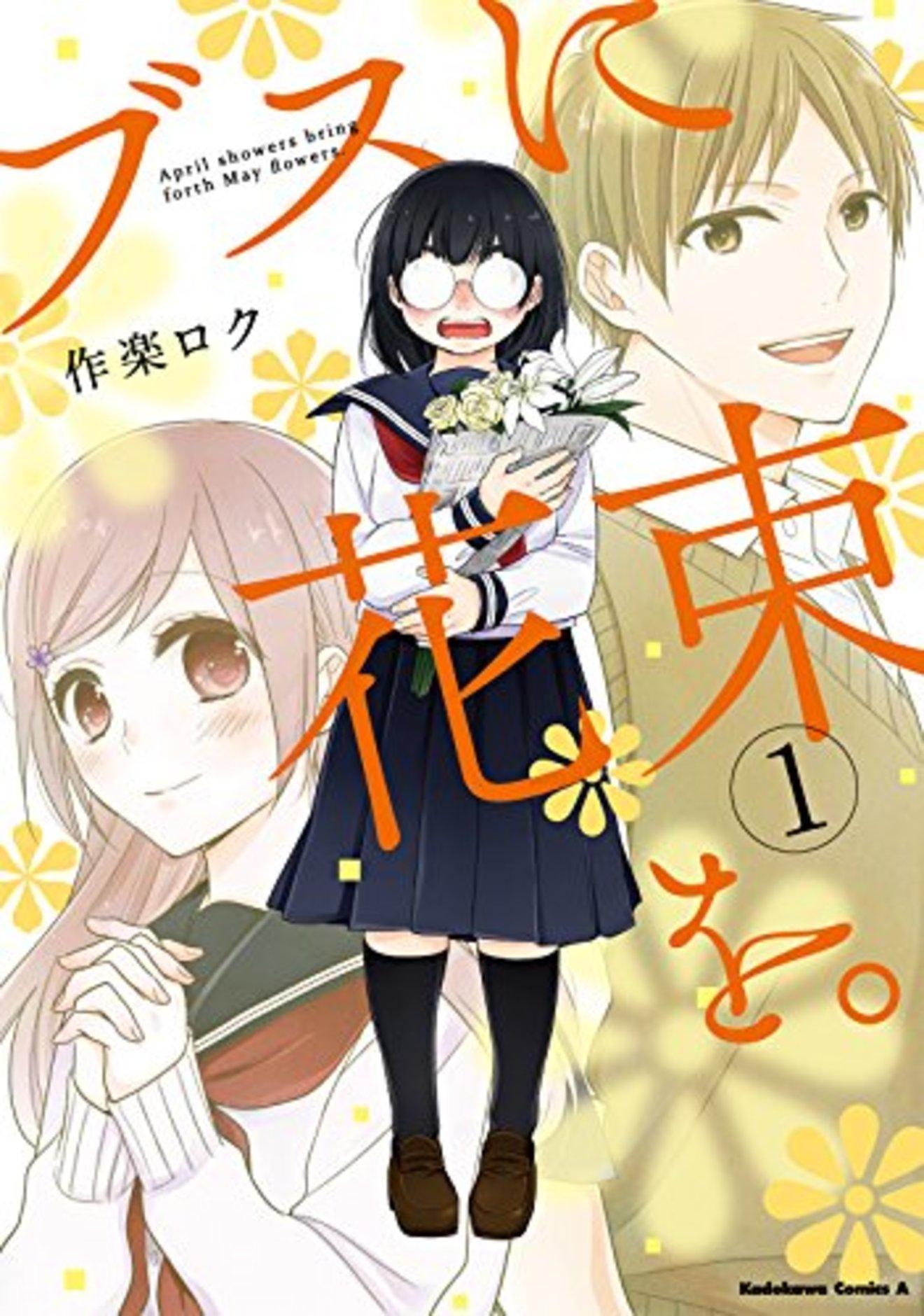 モブ女子が輝くおすすめ恋愛漫画5選!めざせ恋愛下克上!