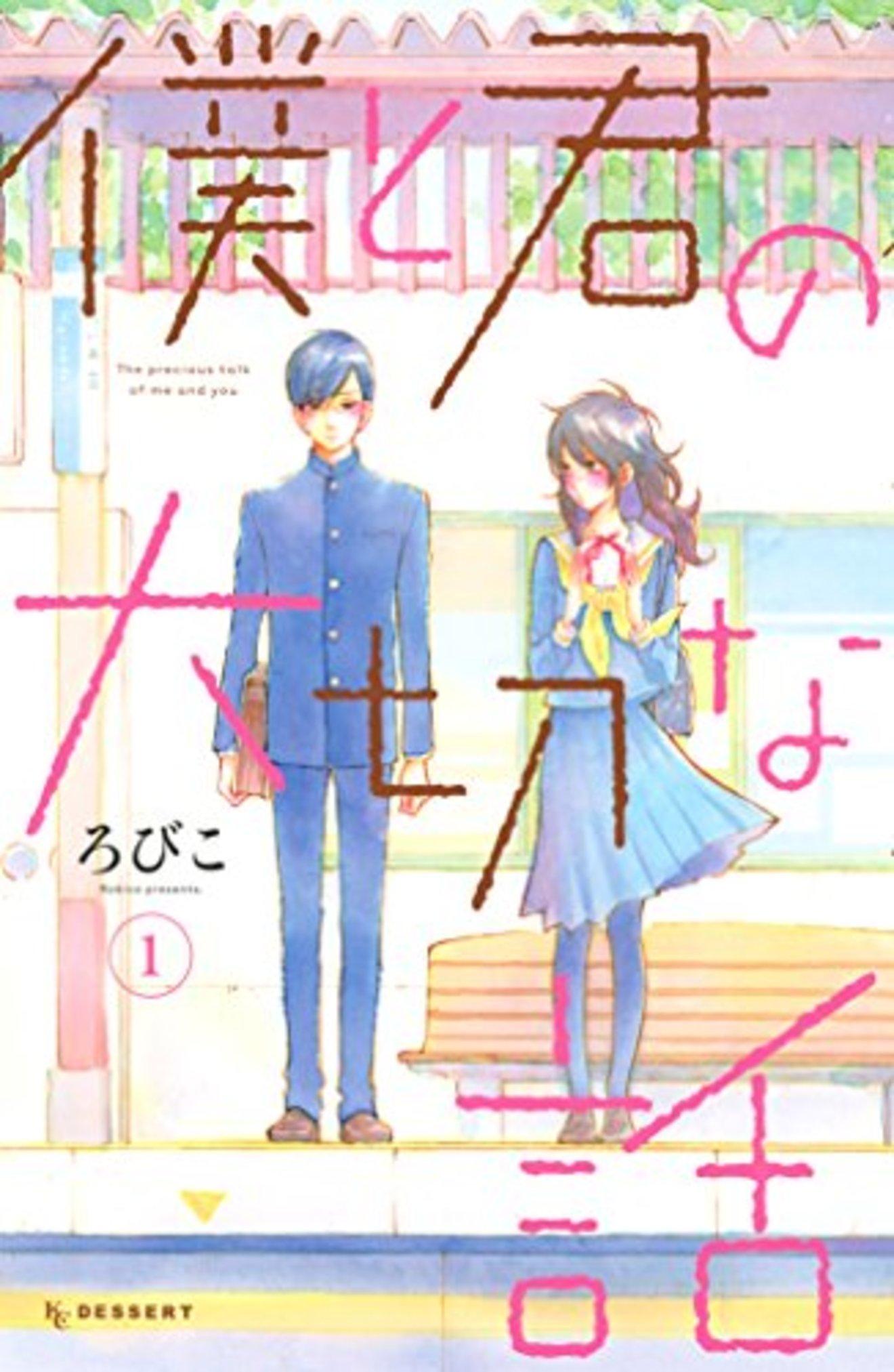応援したすぎるおすすめ恋愛漫画5選!ピュアすぎてなかなかくっつかない!