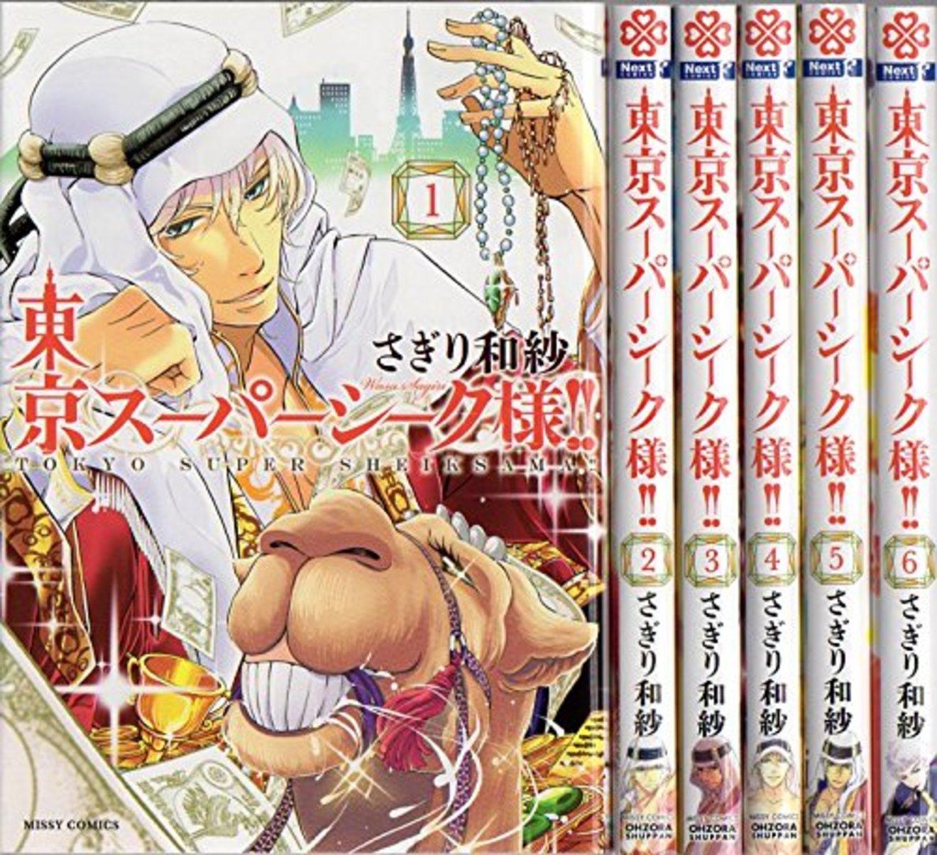 『東京スーパーシーク様』遂に完結!11巻までの魅力をネタバレ紹介!