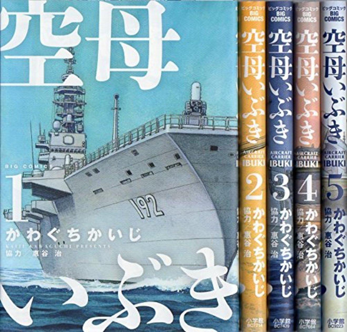 漫画『空母いぶき』の魅力を最新12巻まで全巻ネタバレ紹介!【映画化】
