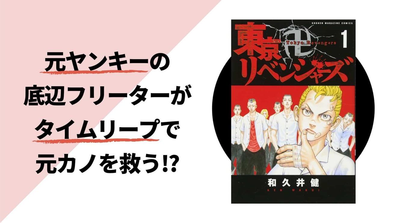 漫画『東京卍リベンジャーズ』の登場人物と作品の見所を紹介!ネタバレ注意
