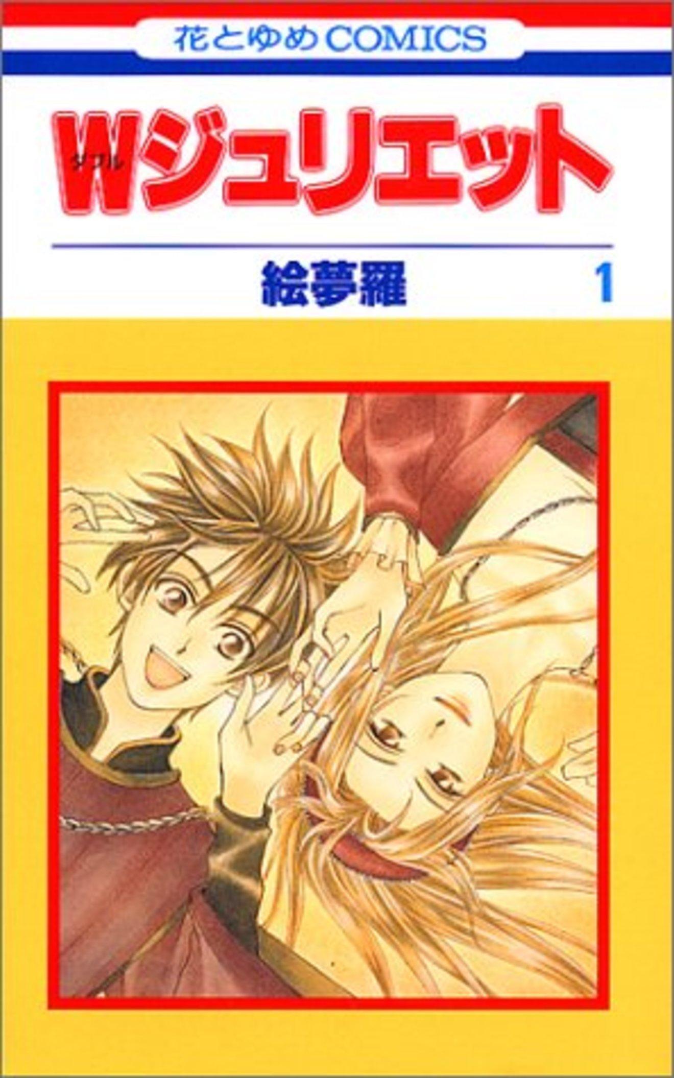 漫画『Wジュリエット』が「Ⅱ」まで無料!8巻まで見どころをネタバレ紹介!