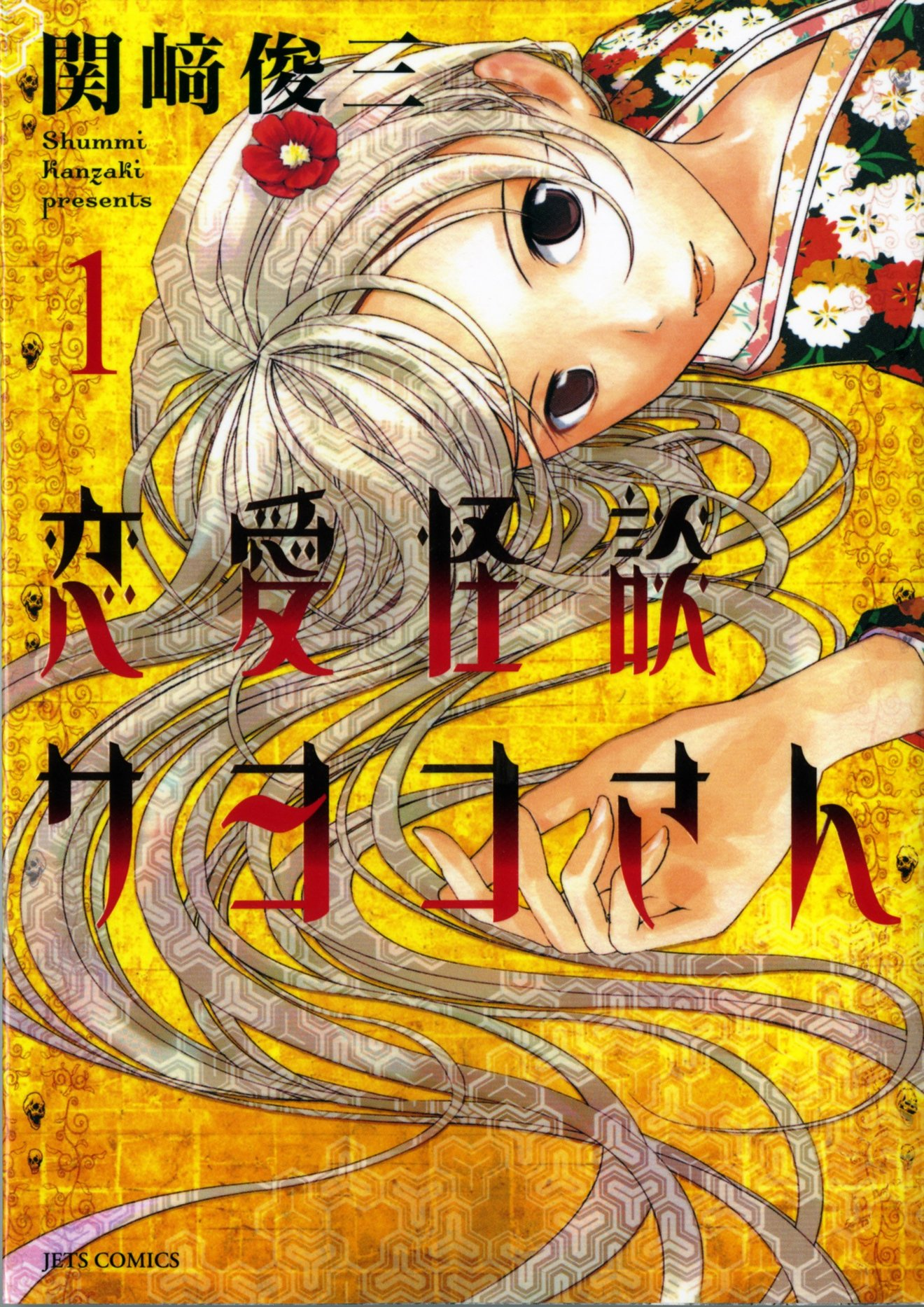 『恋愛怪談サヨコさん』が無料で読める!最終回までの見所をネタバレ紹介