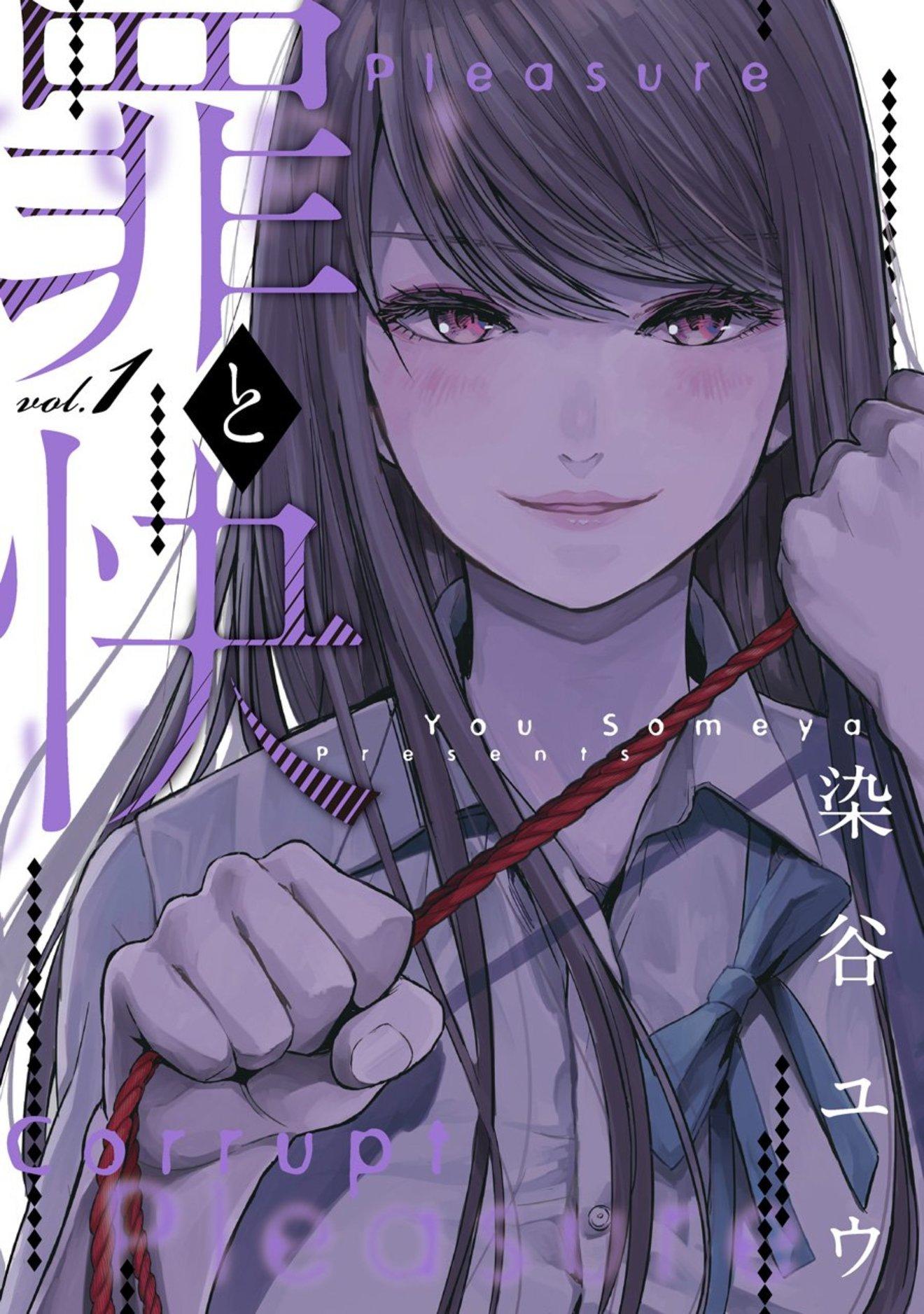 『罪と快』が無料!美少女に責められ続ける物語を3巻まで全巻ネタバレ紹介!