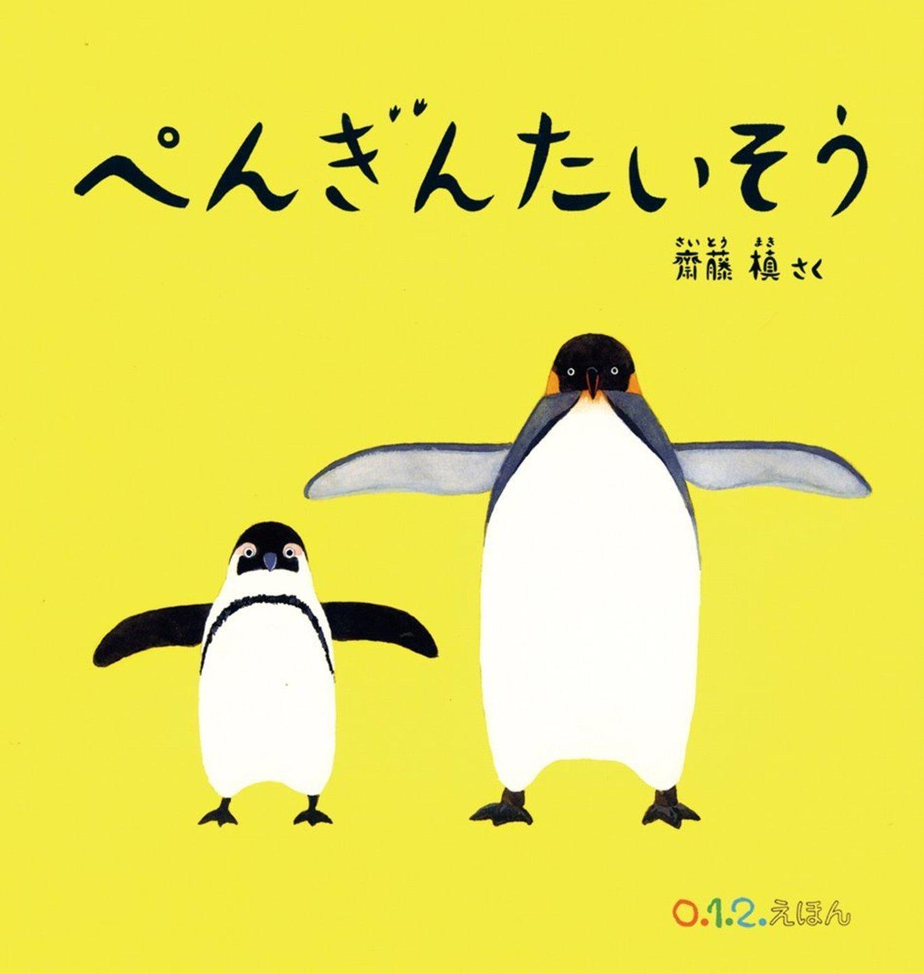 意外と知らないペンギンの生態!集団行動する理由に泣ける!