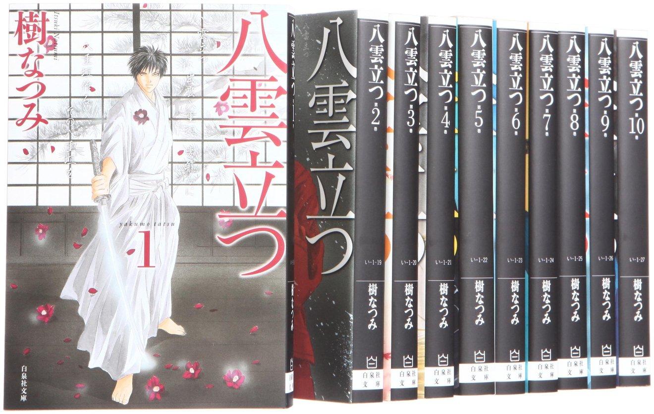 『八雲立つ』の魅力をラスト、続編までネタバレ紹介!無料で読める!