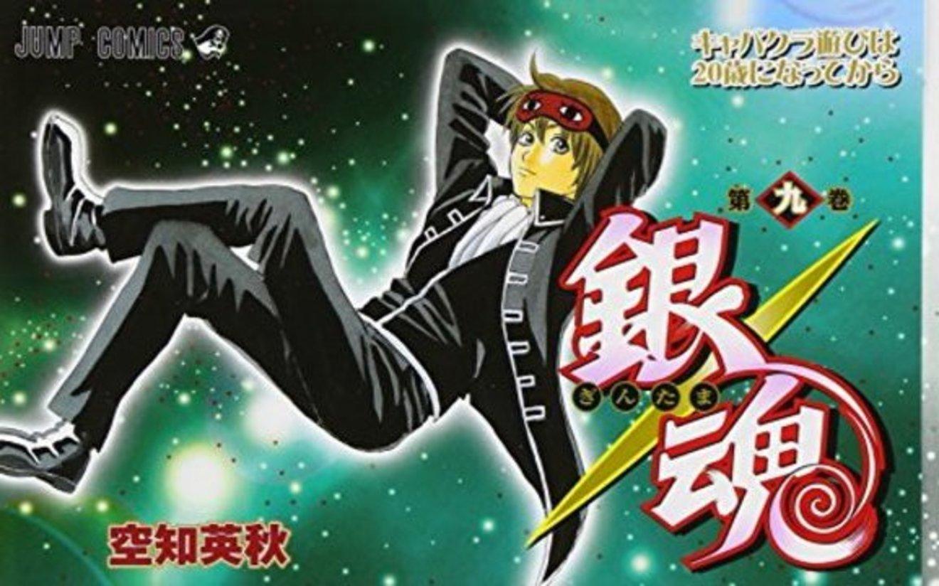 『銀魂』沖田総悟の15の魅力徹底紹介!かっこよくて可愛くて、色々と最強!