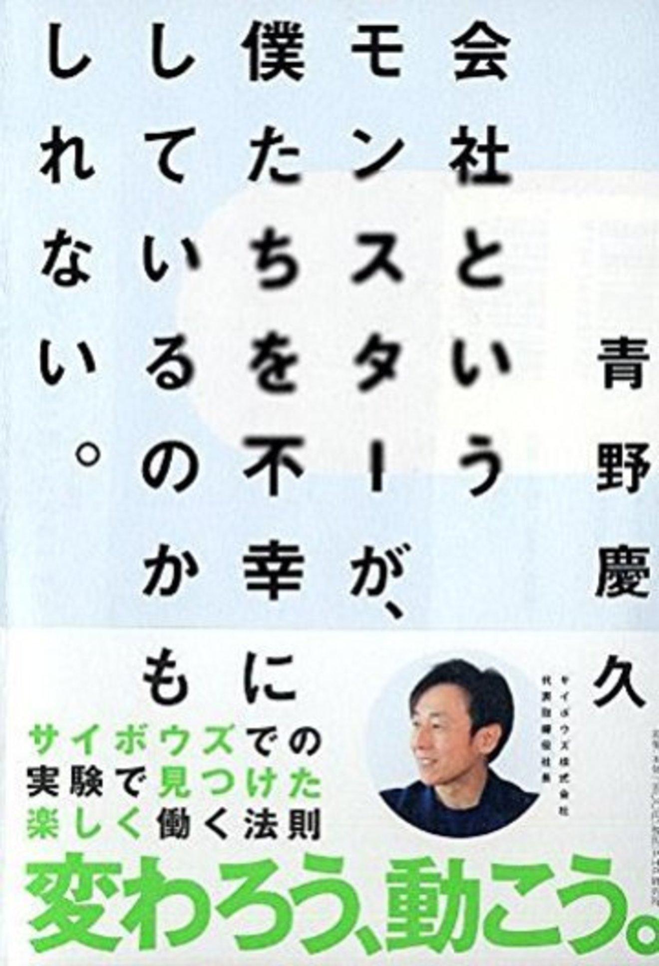 サイボウズ・青野社長は、なぜ会社を「モンスター」と表現したのか?