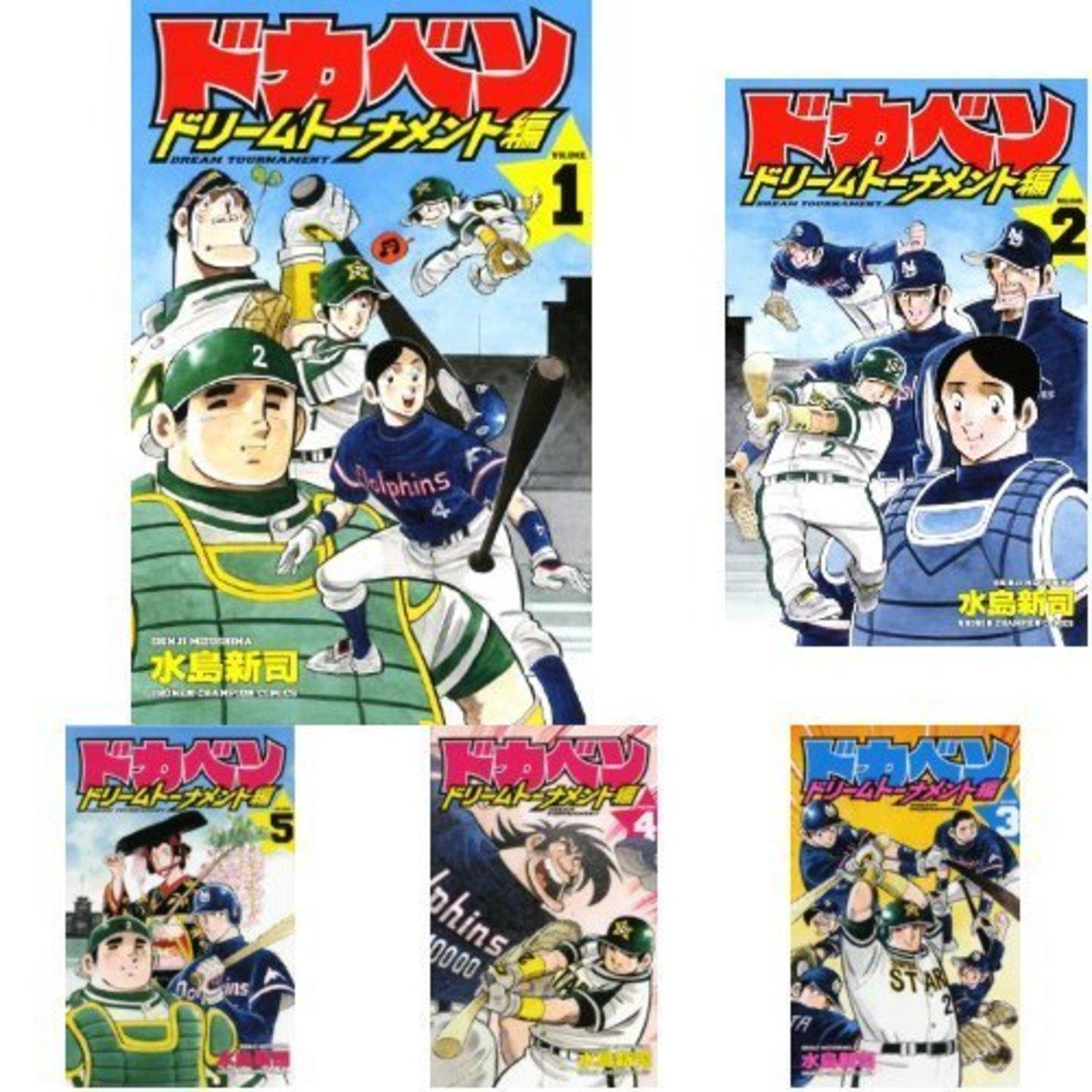 漫画「ドカベン」のキャラクターを31巻までネタバレ紹介!名言やモデルも!