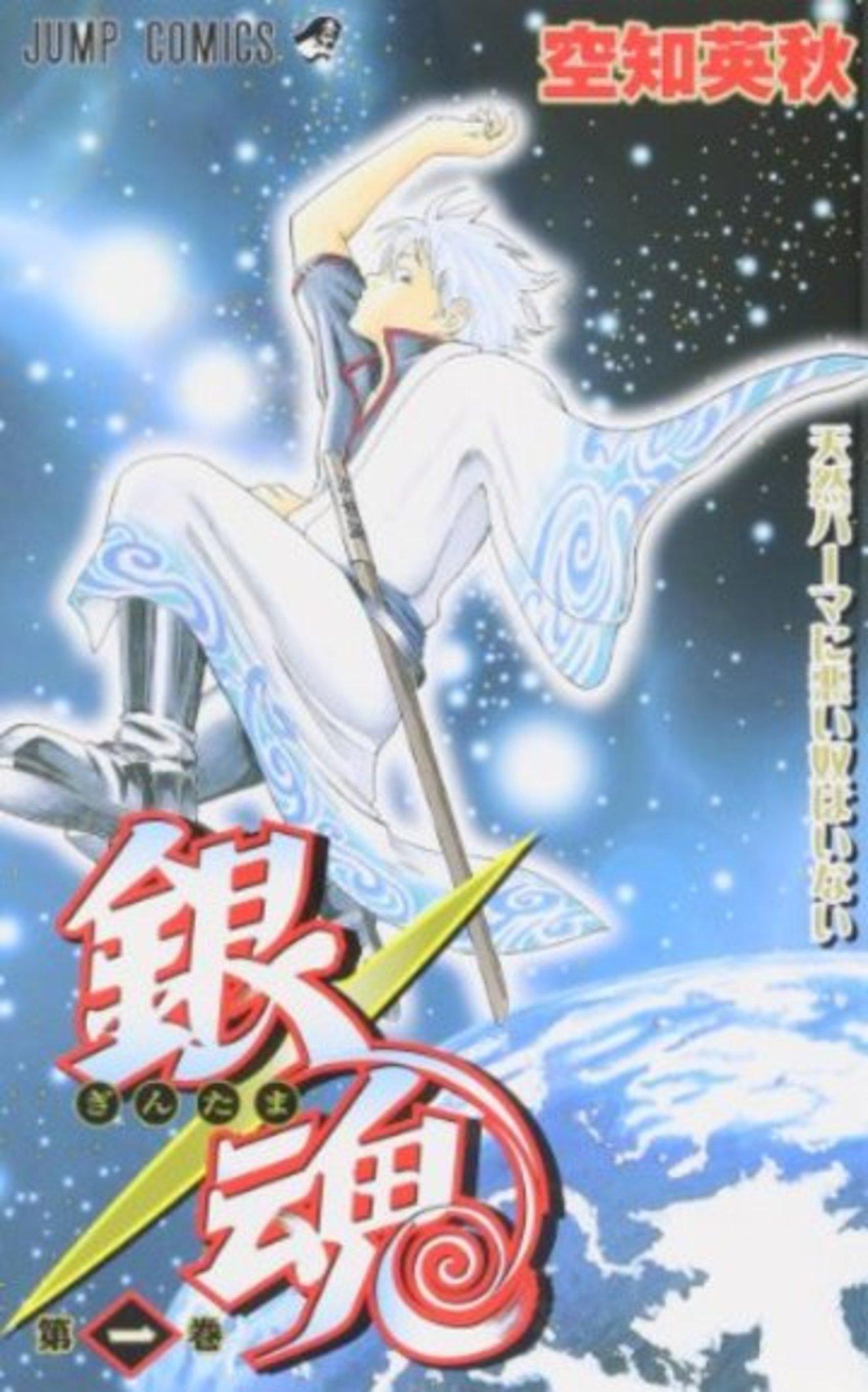『銀魂』坂田銀時の意外な14の魅力!モデルや身長、正体、ヒロインの考察も