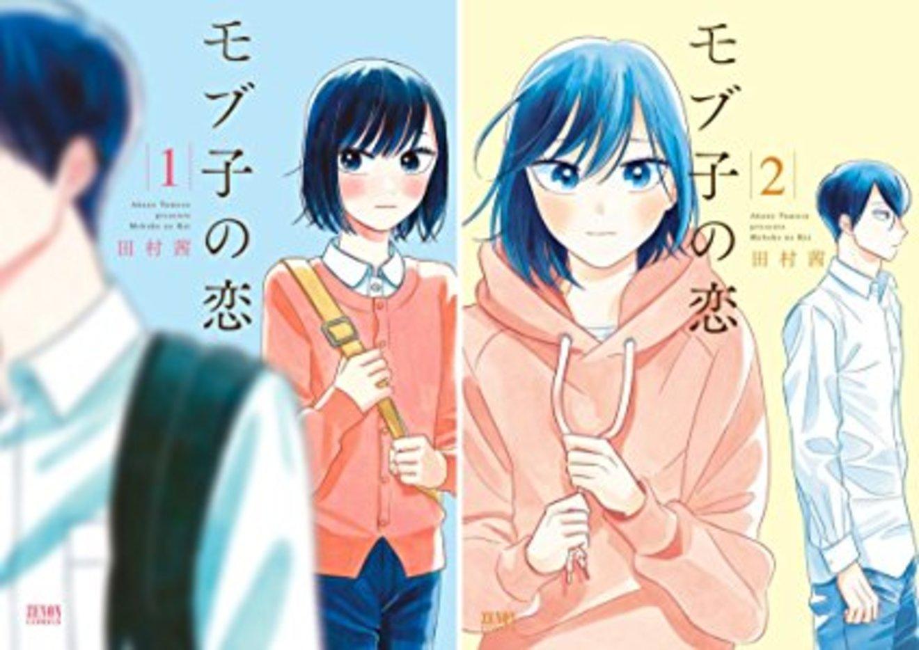 『モブ子の恋』にキュン死に!最新4巻までの見所を全巻ネタバレ紹介【無料】