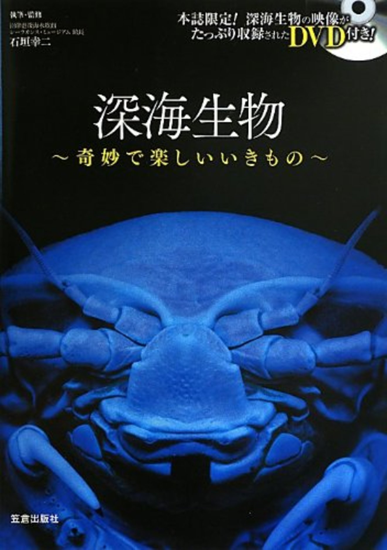 謎だらけのダイオウグソクムシ!絶食、巨大化、臭い、飼育について解説!