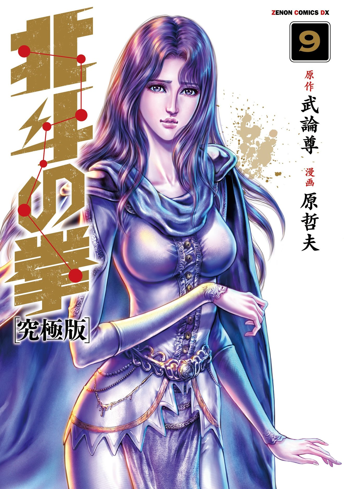 『北斗の拳』ユリアの10の秘密!愛されすぎる女神は魅力と名言に溢れてる!