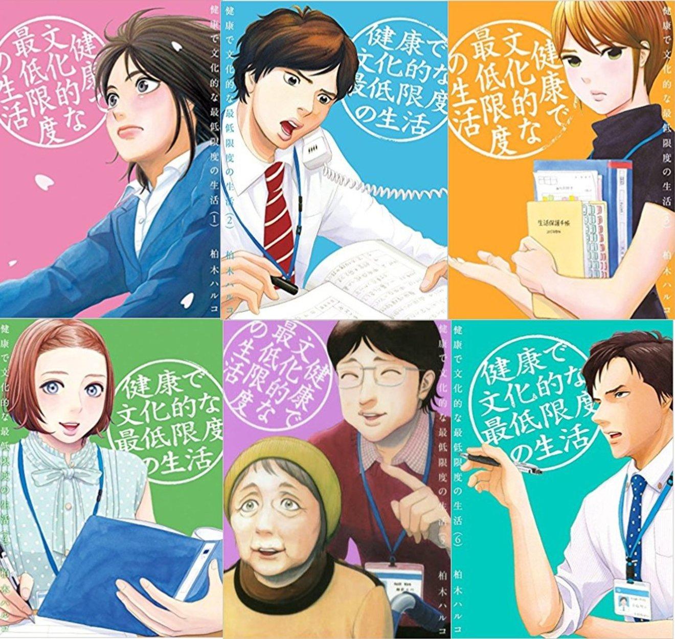 漫画『健康で文化的な最低限度の生活』を7巻まで全巻ネタバレ紹介!面白い!