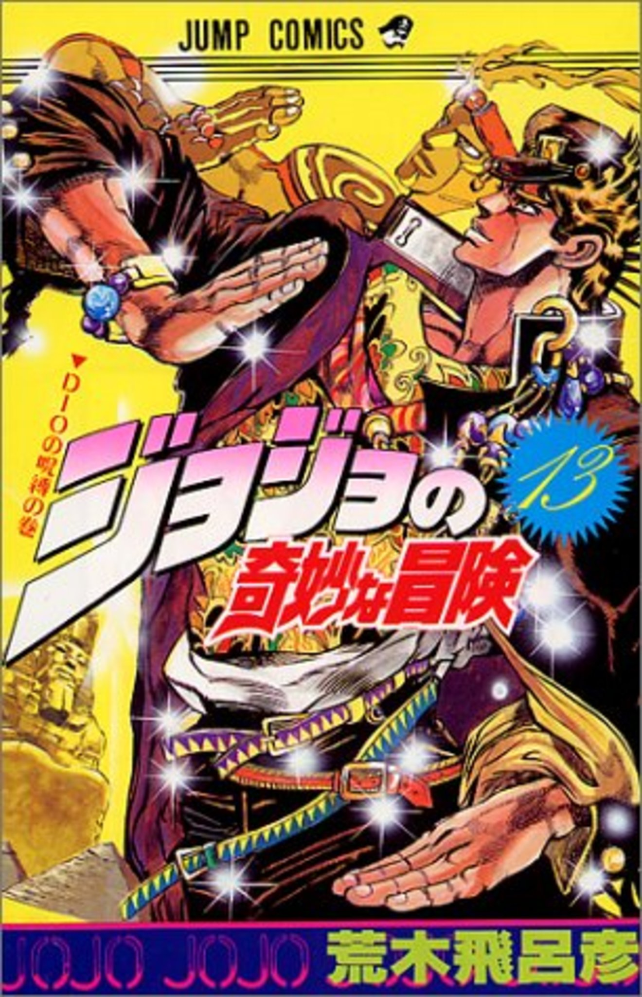 空条承太郎の意外な14の魅力!「ジョジョ」第3部・主人公のヤンデレ番長!