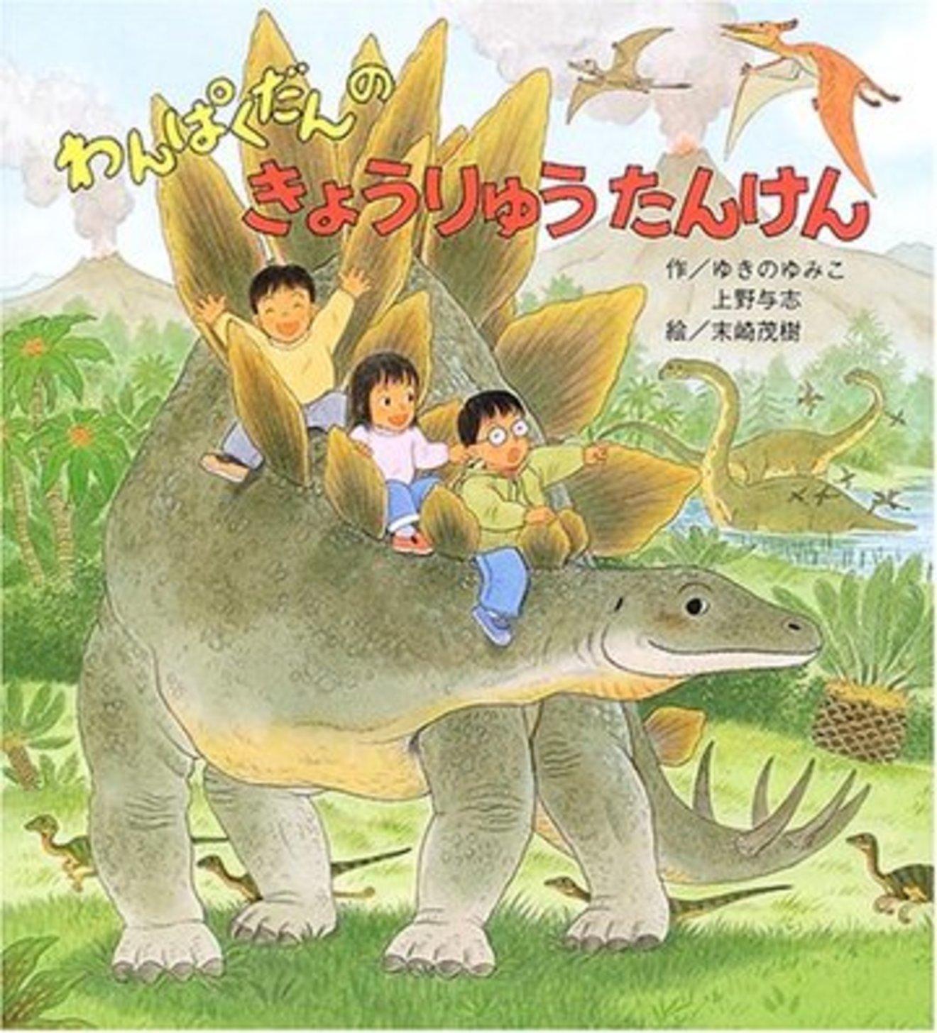 5分でわかるステゴサウルスの特徴!背中の板、名前の意味等わかりやすく解説