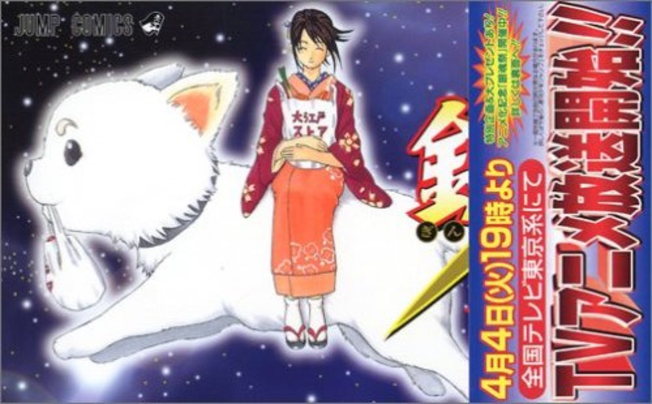 『銀魂』志村妙の9の魅力!料理がダークマターって!?