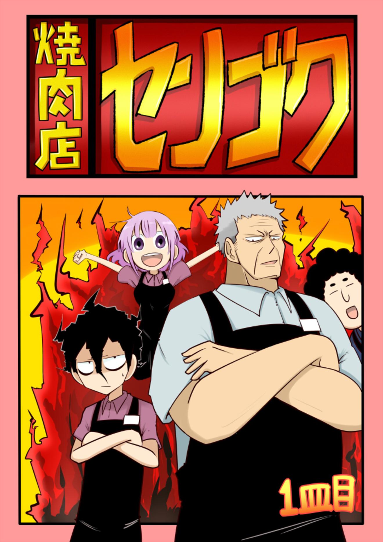 『焼肉店センゴク』が1話試し読み無料!ほのぼのギャグ漫画をネタバレ紹介!