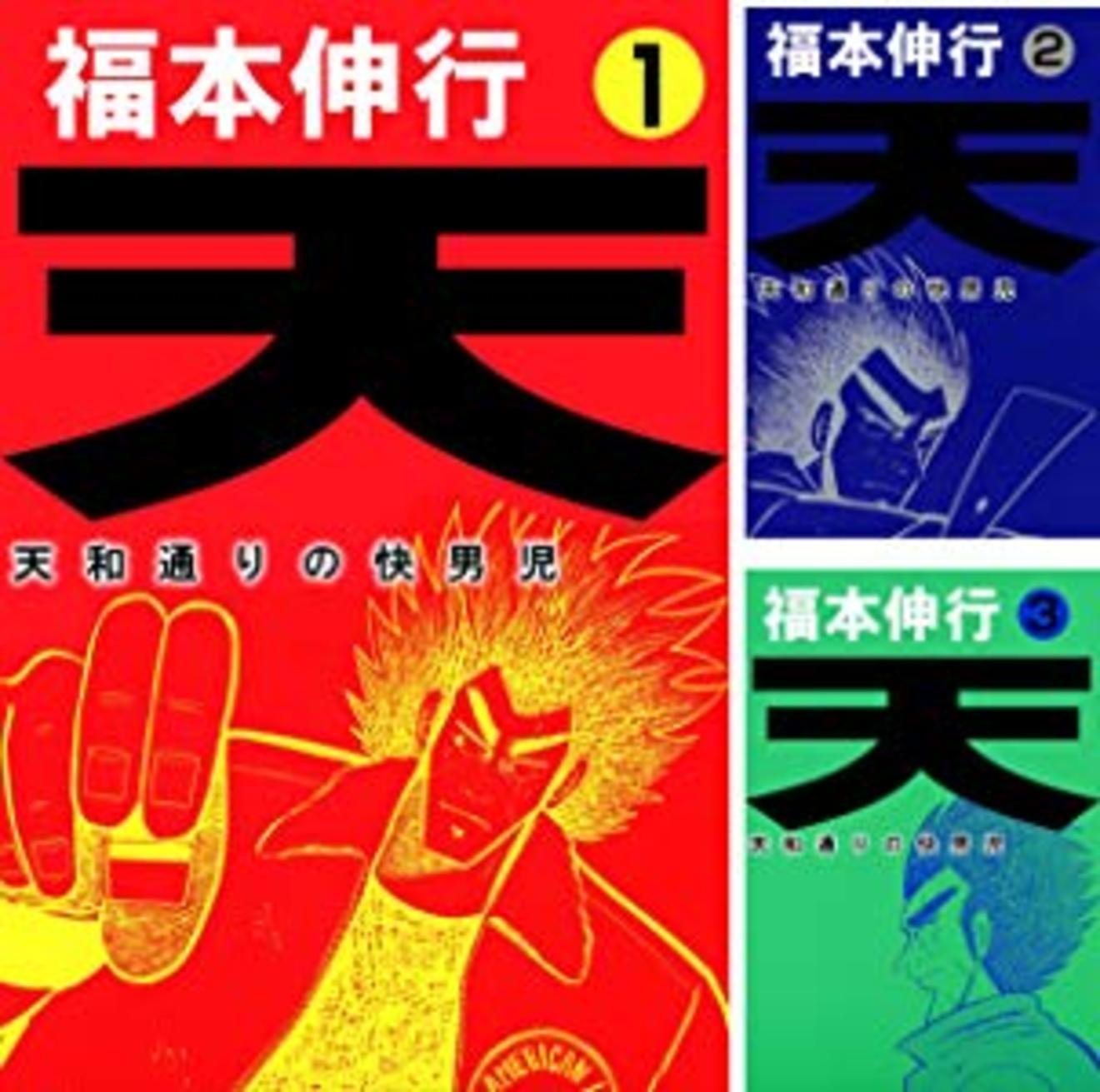 『天-天和通りの快男児』の名言を全巻ネタバレ紹介!ドラマ化漫画が無料!