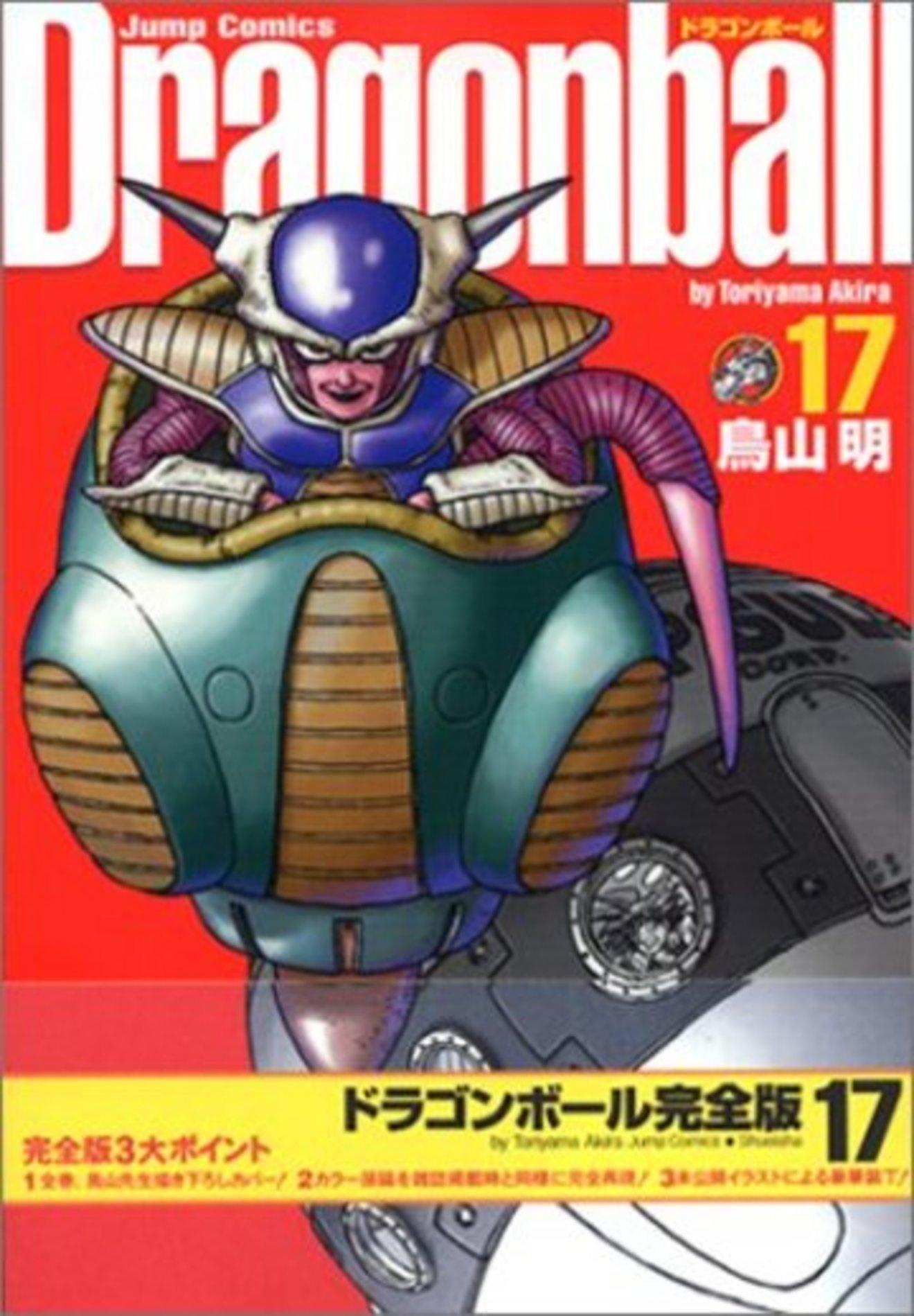 漫画『ドラゴンボール』のフリーザに関する11の事実!