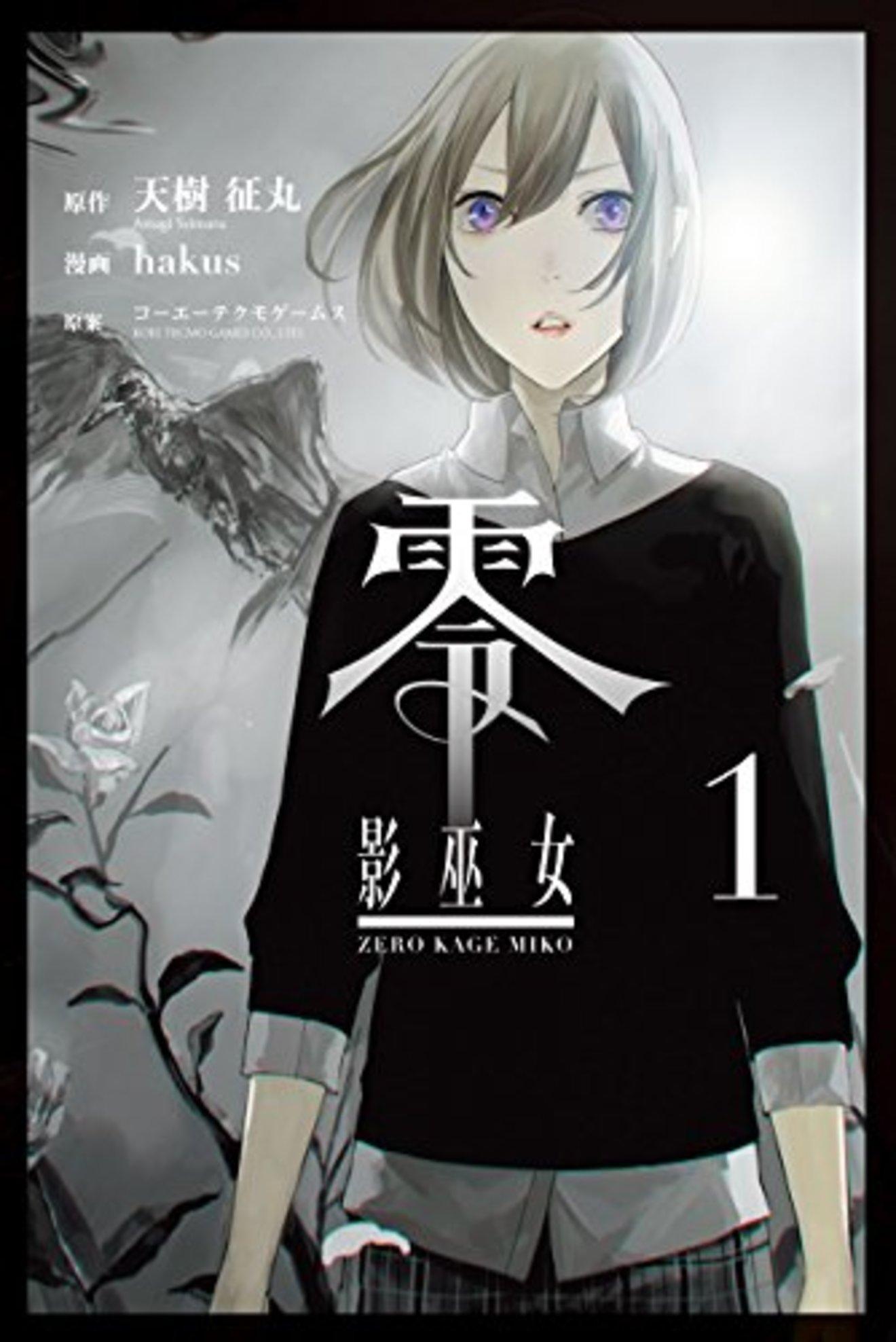 『零 影巫女』を最終回までネタバレ紹介!邪霊師が怖すぎなホラー漫画!