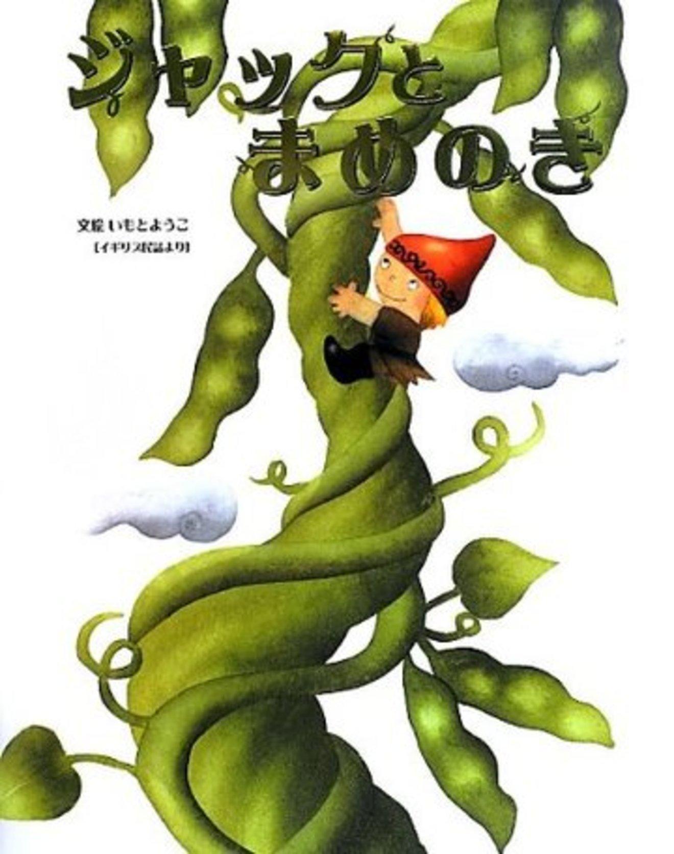 小説『ジャックと豆の木』は実は怖い!?あらすじ、結末などをネタバレ解説!